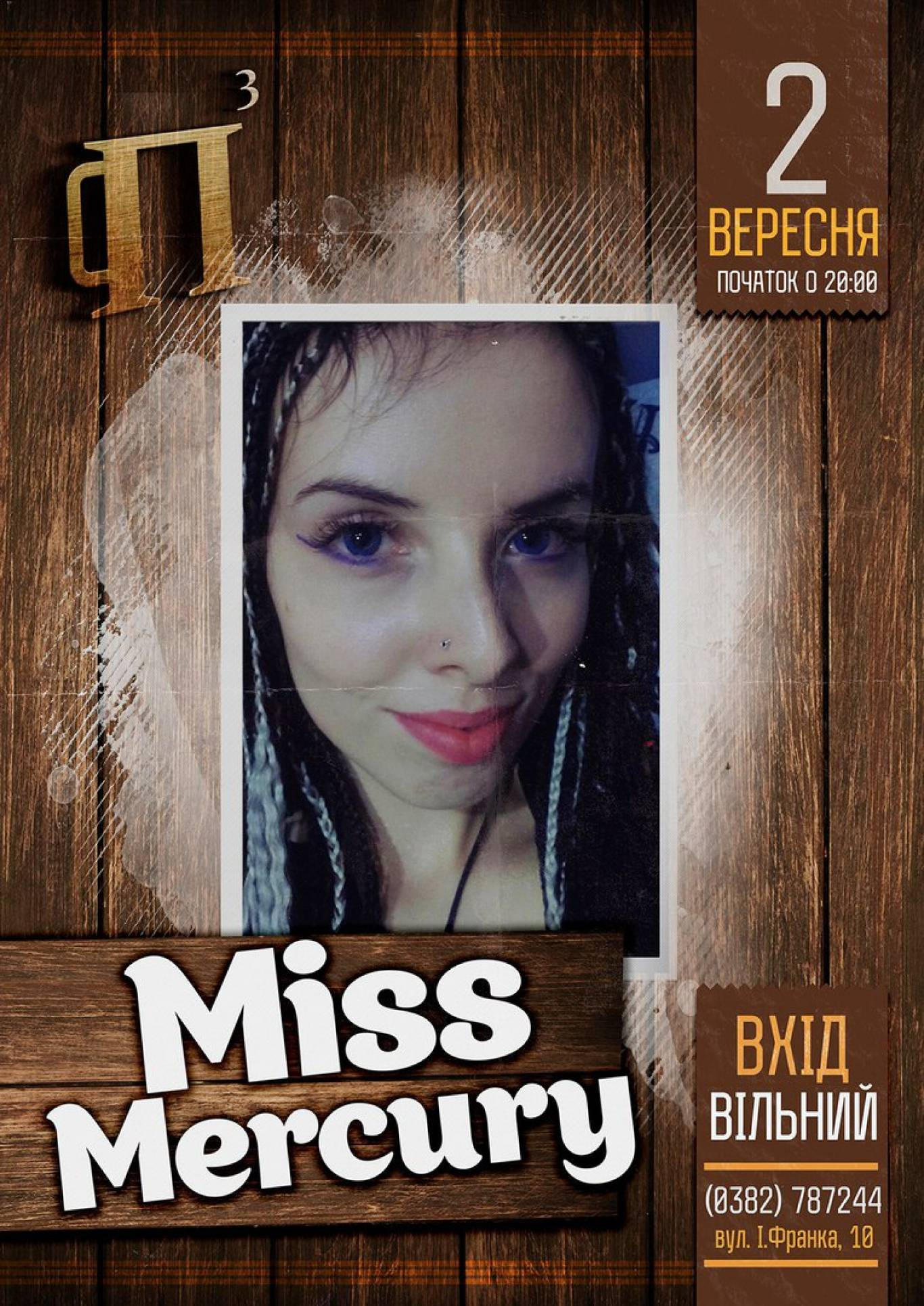 Концерт Miss Mercury