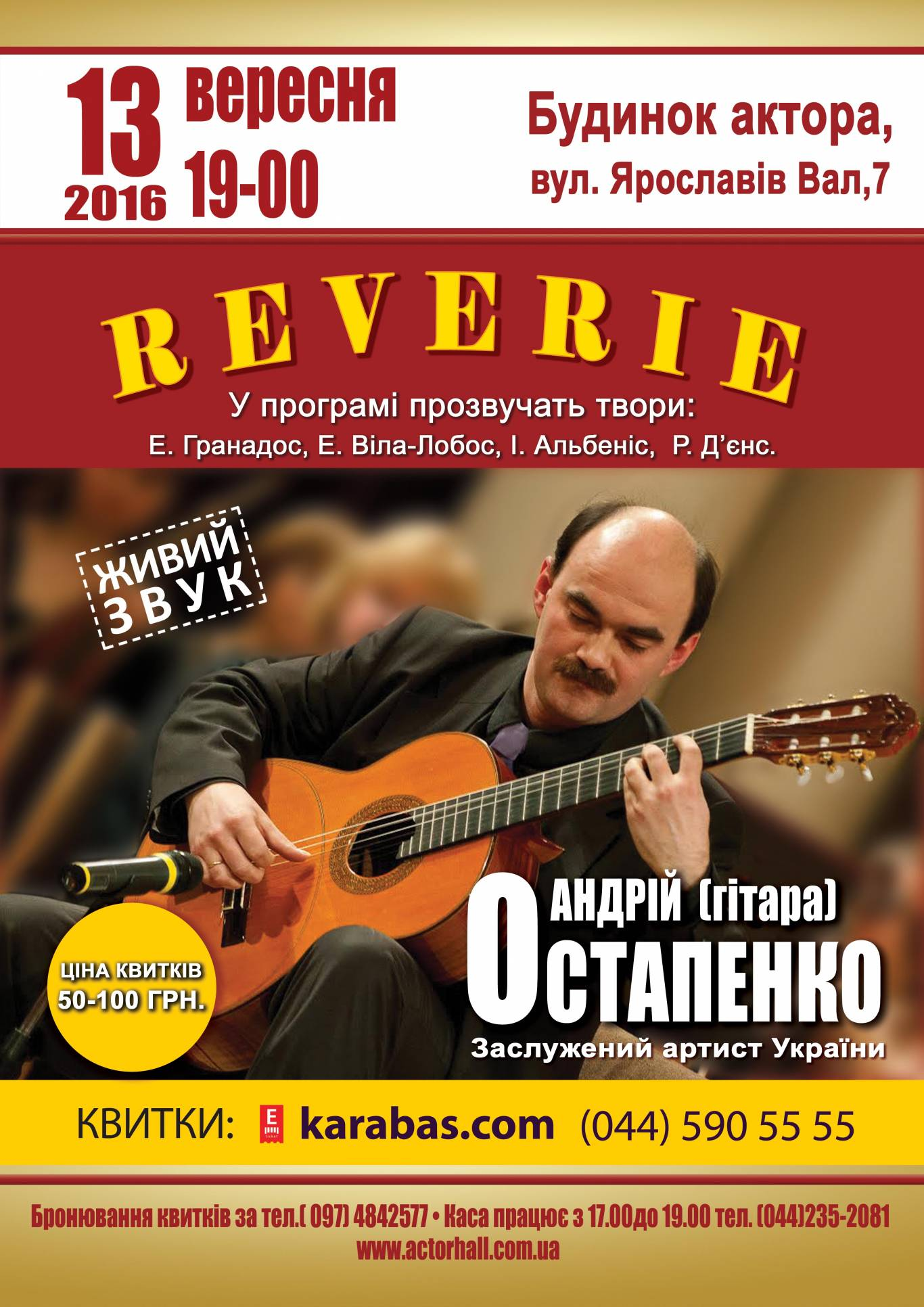 Сольний концерт Андрія Остапенка Reverie