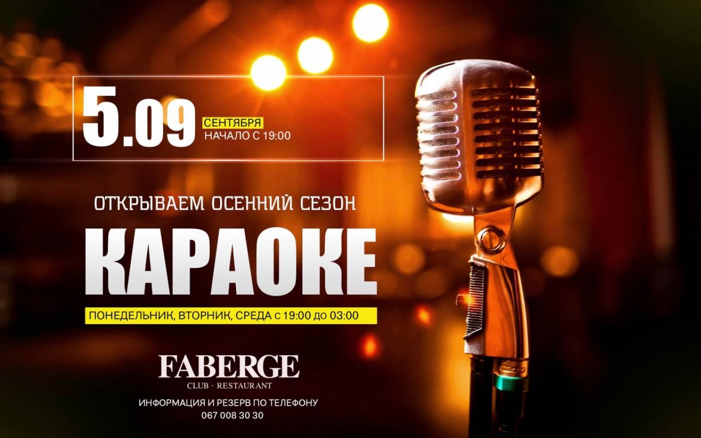 Караоке у FABERGE Club & Restaurant