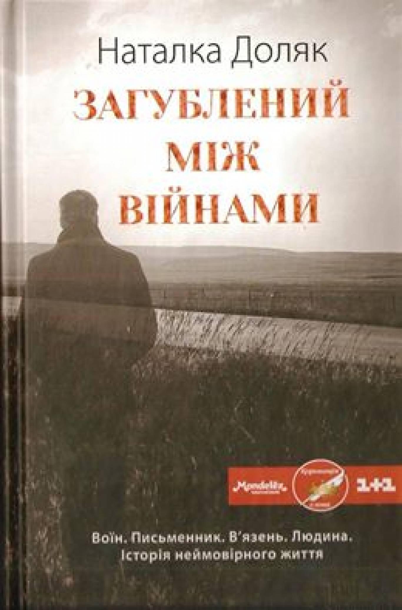 Наталка Доляк запрошує поговорити про свою книжку «Загублений між війнами»