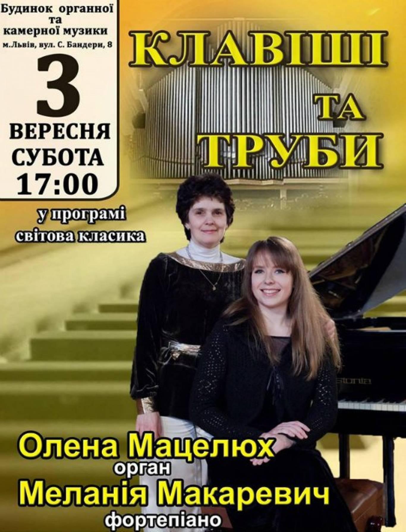 """Концерт """"Клавіші та труби"""""""