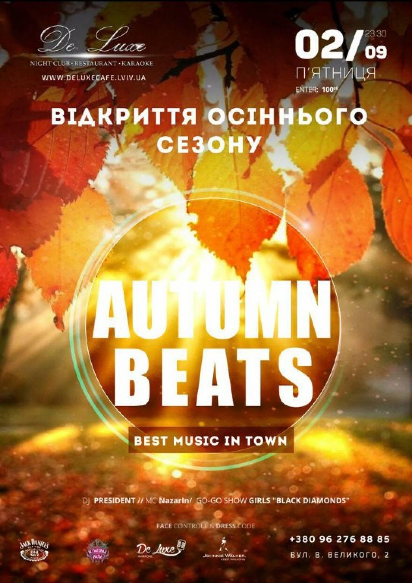 Вечірка Autumn beats