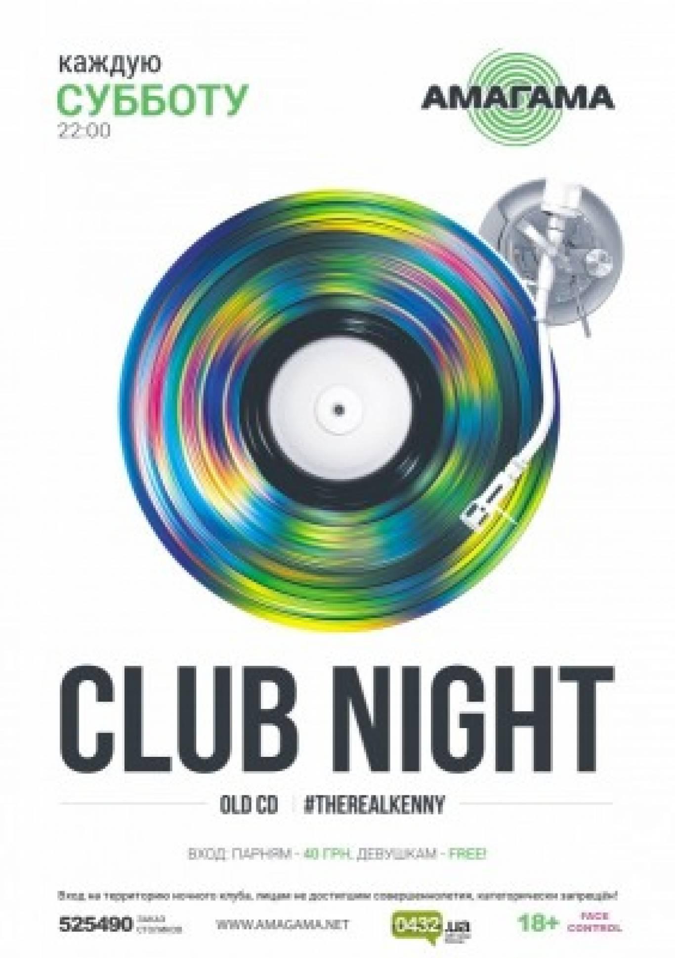 """Вечірка """"CLUB NIGHT"""""""