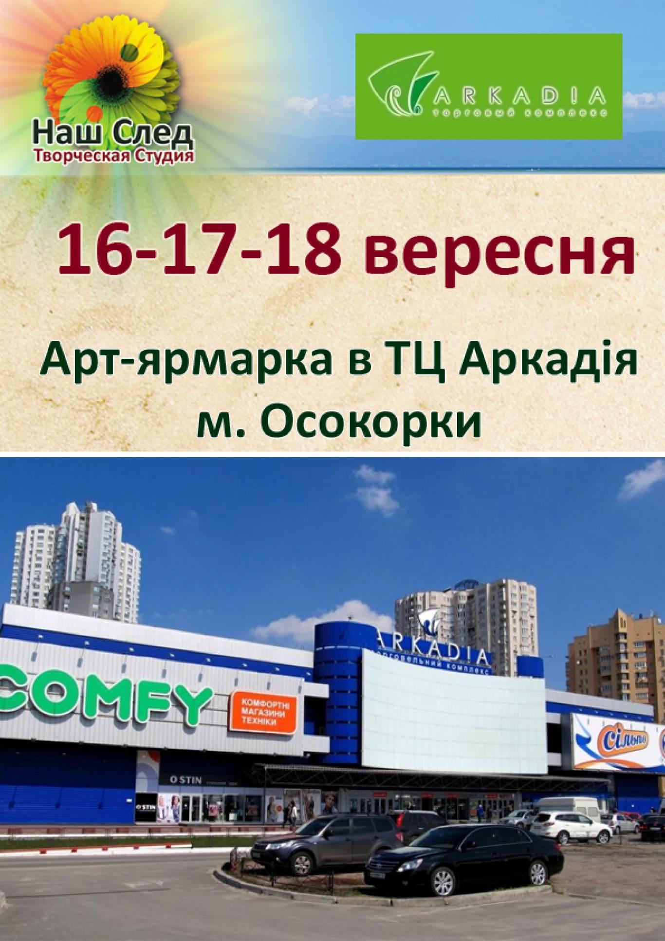 "Арт-ярмарок в ТЦ ""Аркадія"""