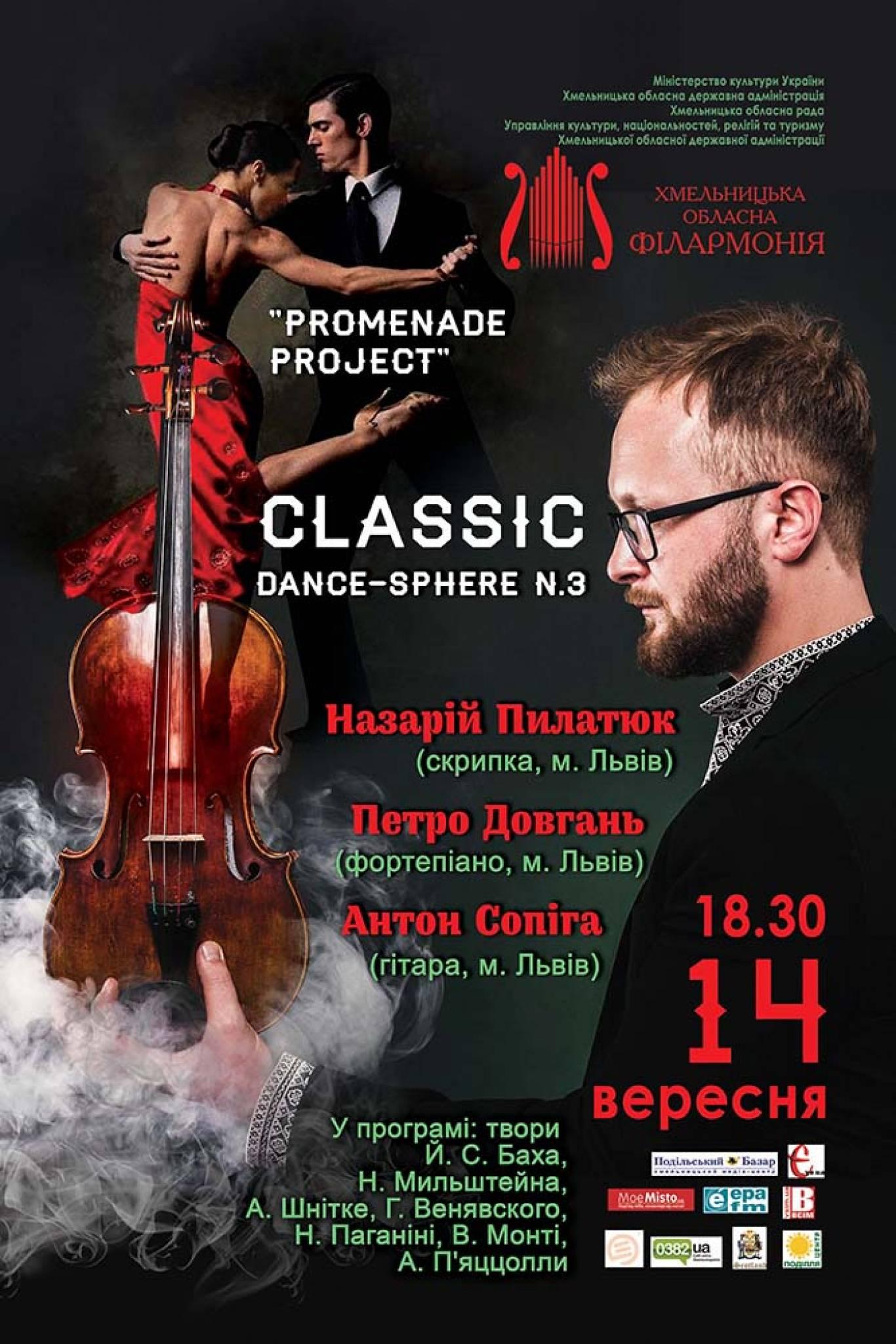 Концерт Promenadе project
