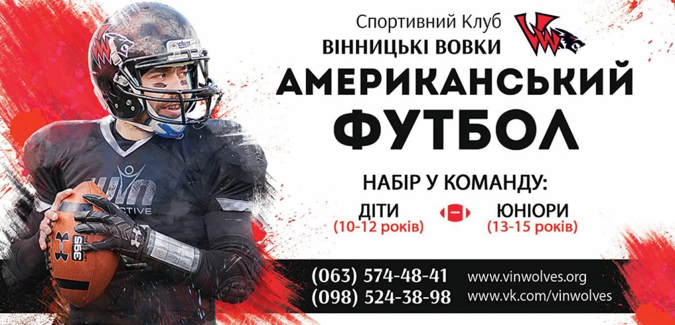 """З 6 вересня """"Вінницькі Вовки"""" розпочинають відбір до дитячої та юніорської команди з флаг-футболу та черлідингу"""