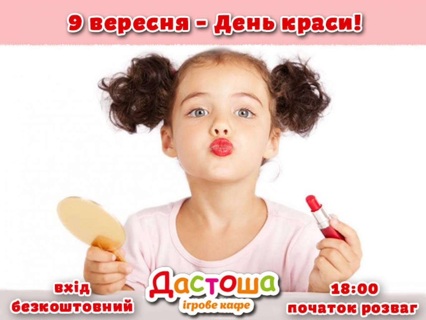 9 вересня - міжнародний день краси у Дастоші