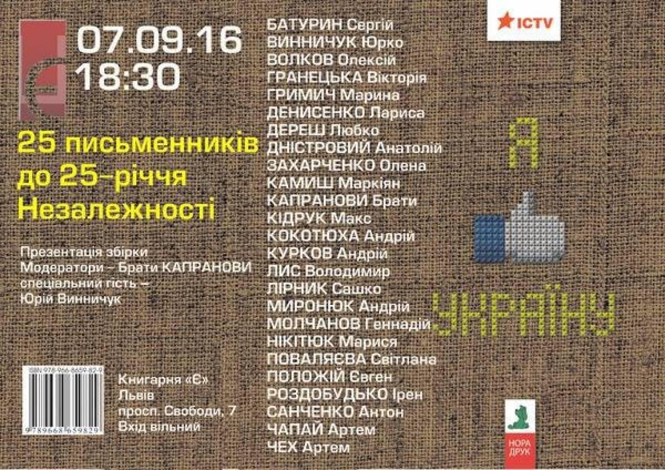"""Презентація книжки """"Я like Україну"""""""