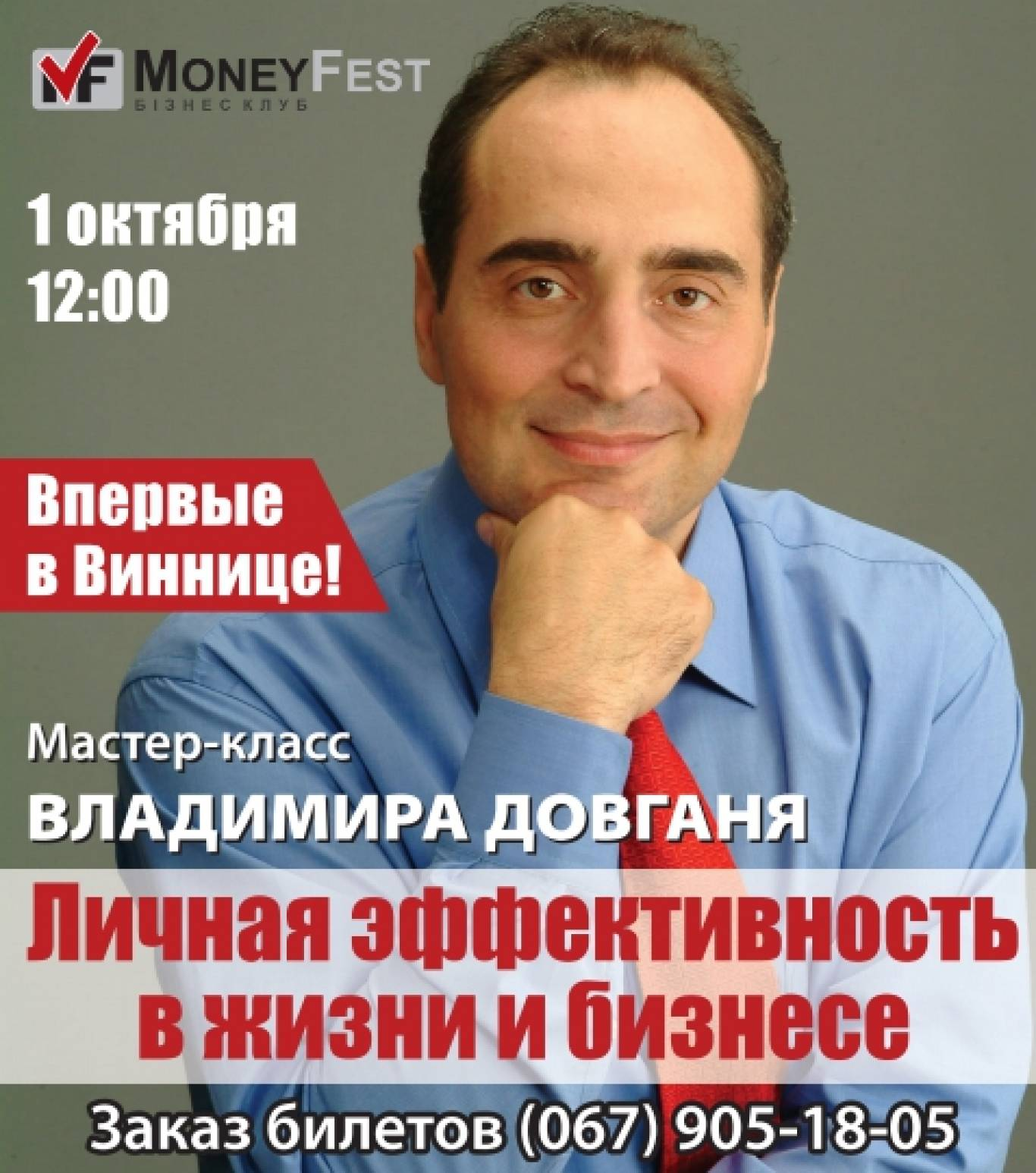 Майстер-клас мультимільйонера Володимира Довганя!