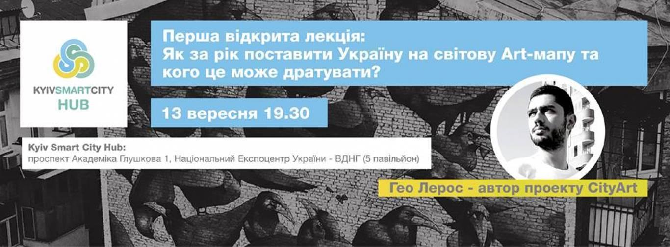 Лекція Гео Лероса: Як за рік поставити Україну на світову Art-мапу