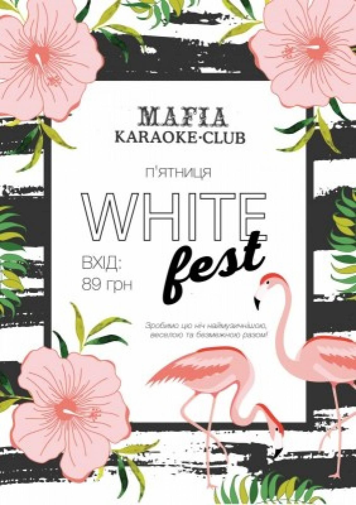 "Вечірка ""White Fest"""