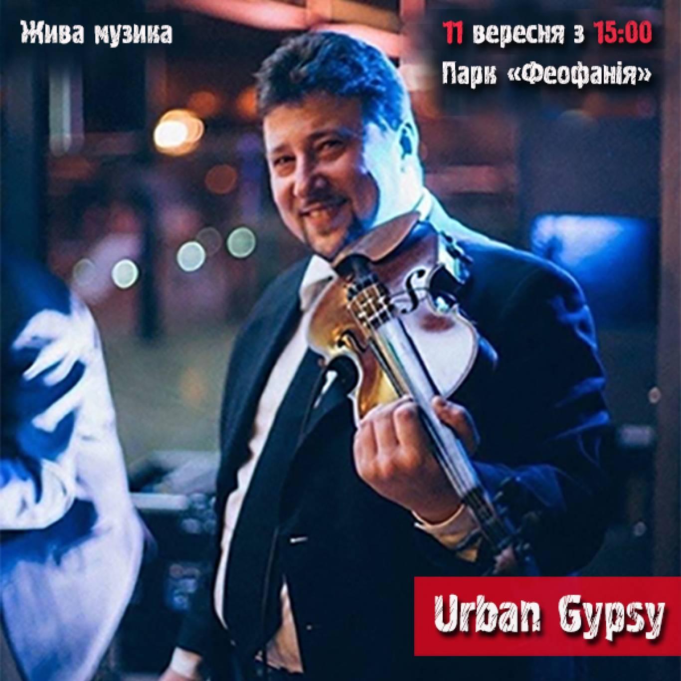 Сімейний концерт від Urban Gypsy
