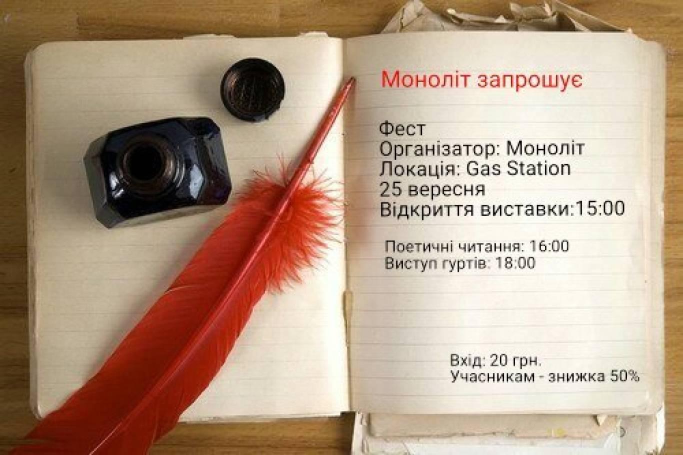 """Фест """"Моноліт"""""""