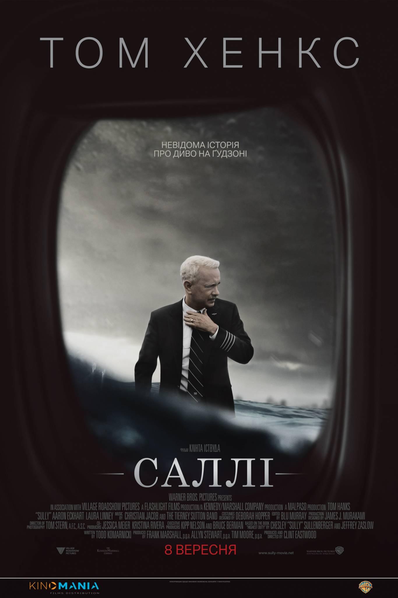 """Фільм """"Саллі"""""""