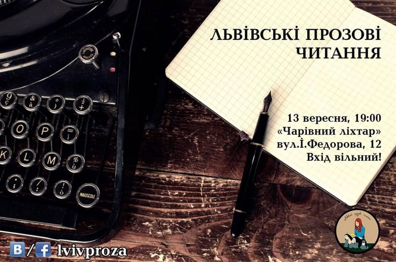 Львів'ян кличуть на прозові читання