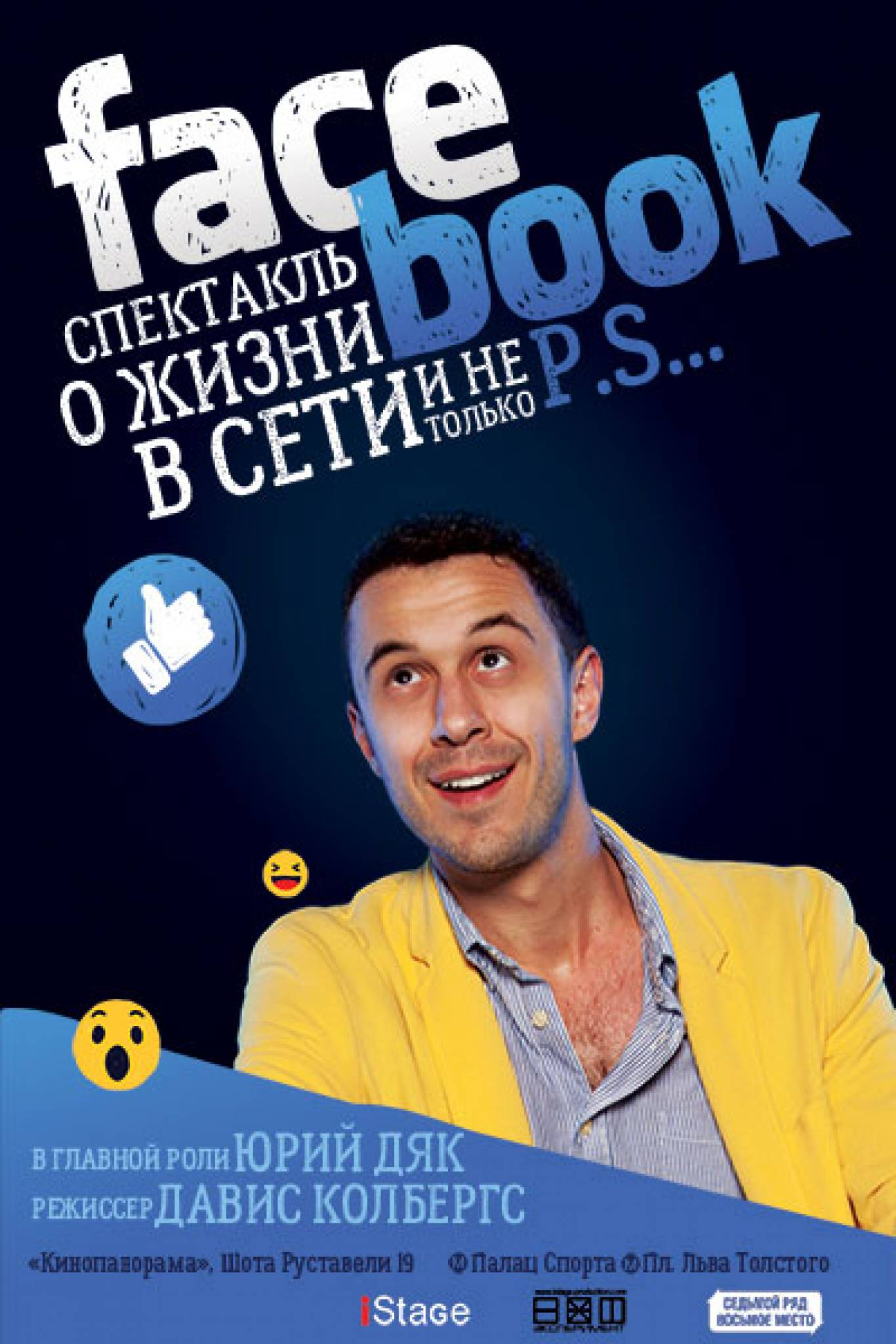 """Вистава """"Facebook P.S."""" від творців «Дикун Forever»"""