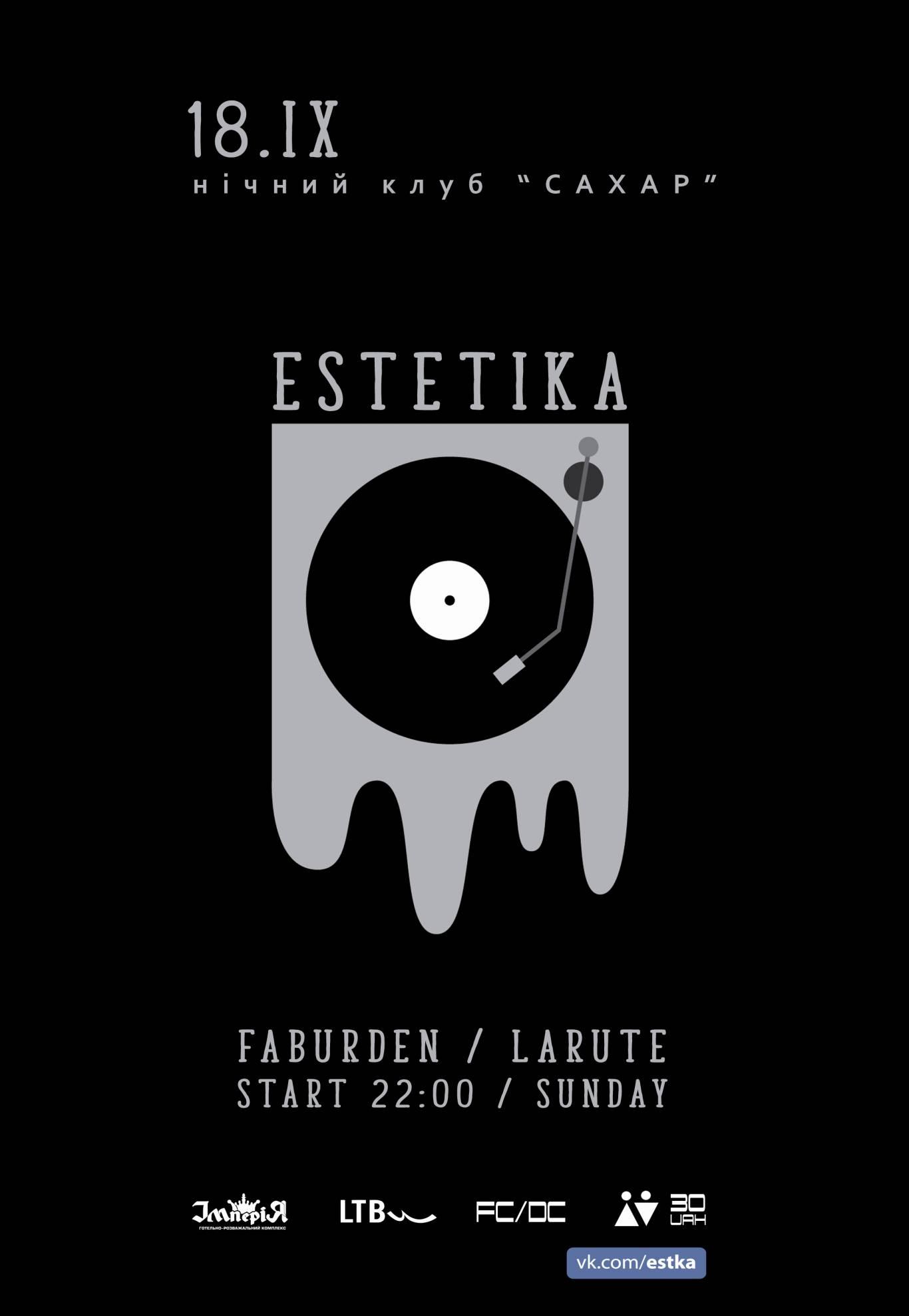 Вечірка Estetika