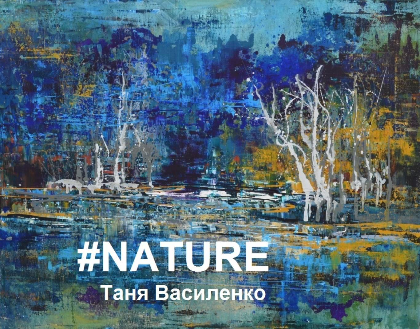 """Виставка Тетяни Василенко """"#NATURE"""""""