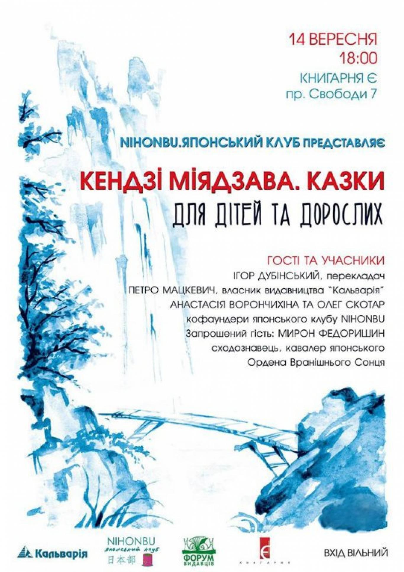 """Презентація книги вибраних казок Кендзі Міядзави """"Ресторан, де виконують побажання"""""""