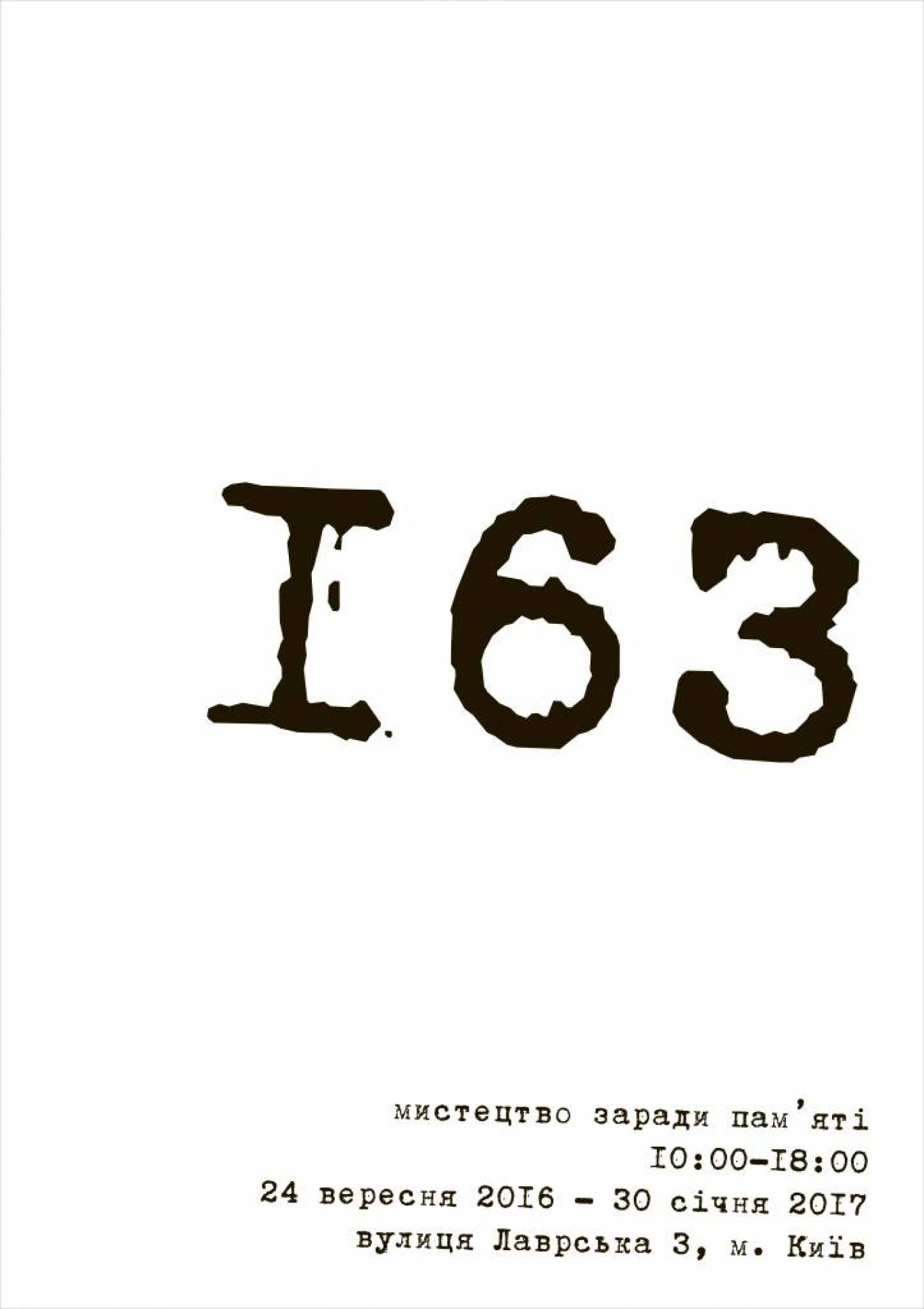 """Мистецький проект """"163""""  в Національному музеї «Меморіал жерт  Голодомору»"""