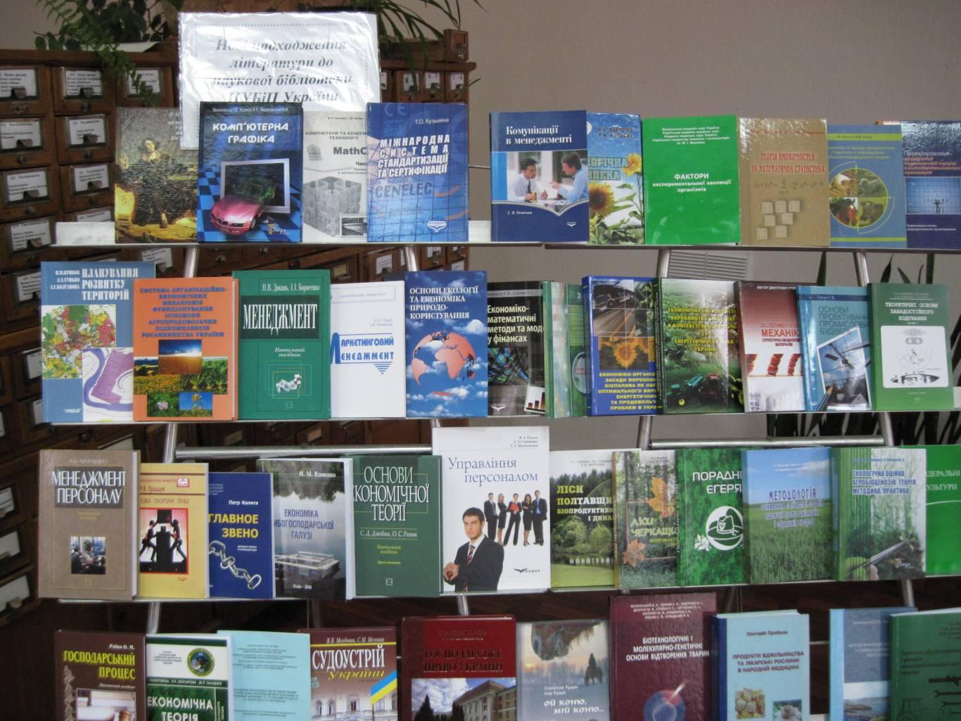 Виставка книг