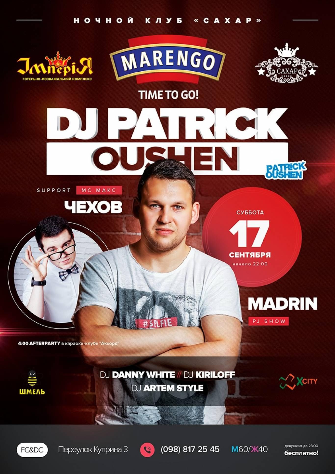 Вечірка з DJ PATRICK OUSHEN