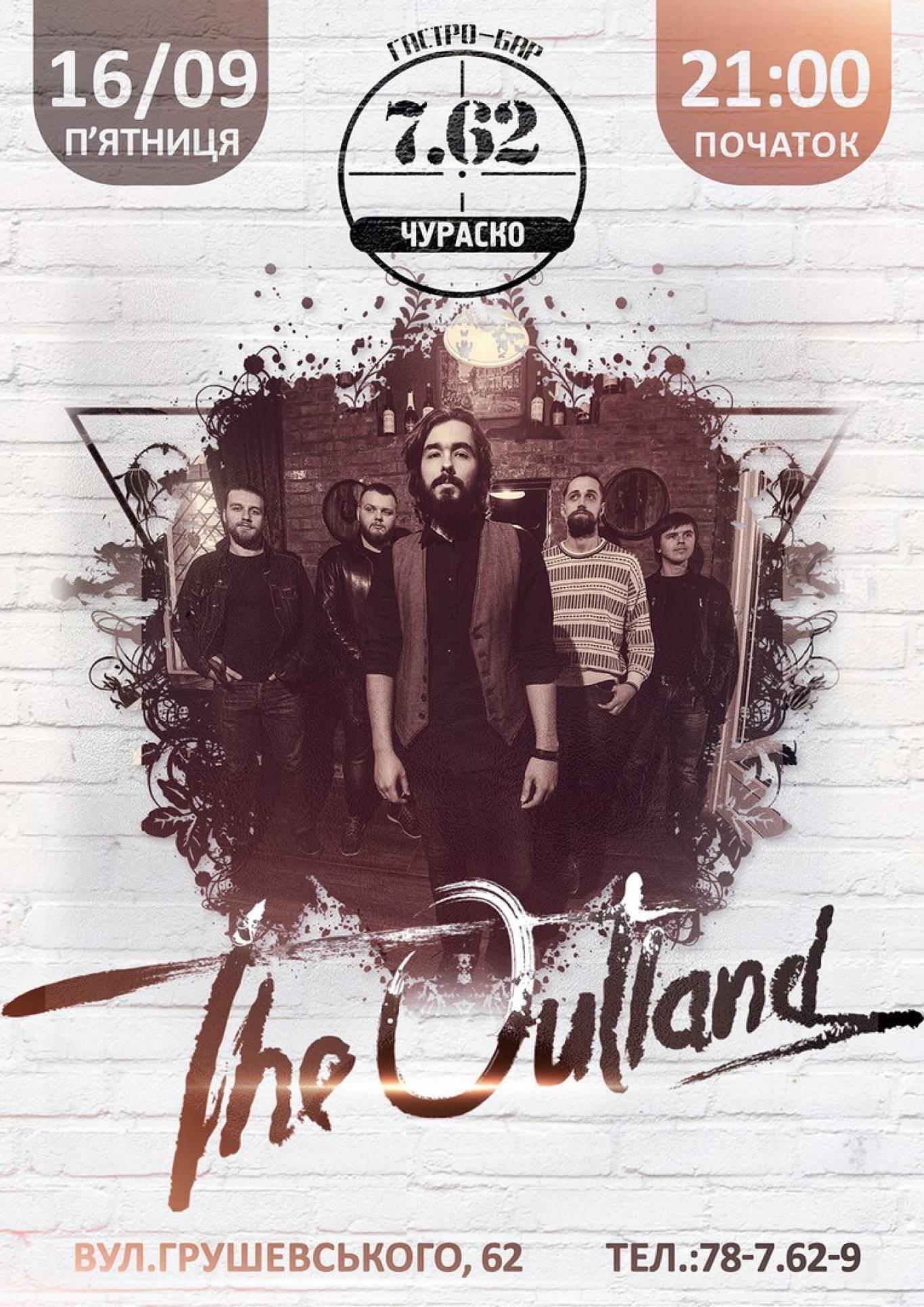 "Концерт гурту ""The Outland"""