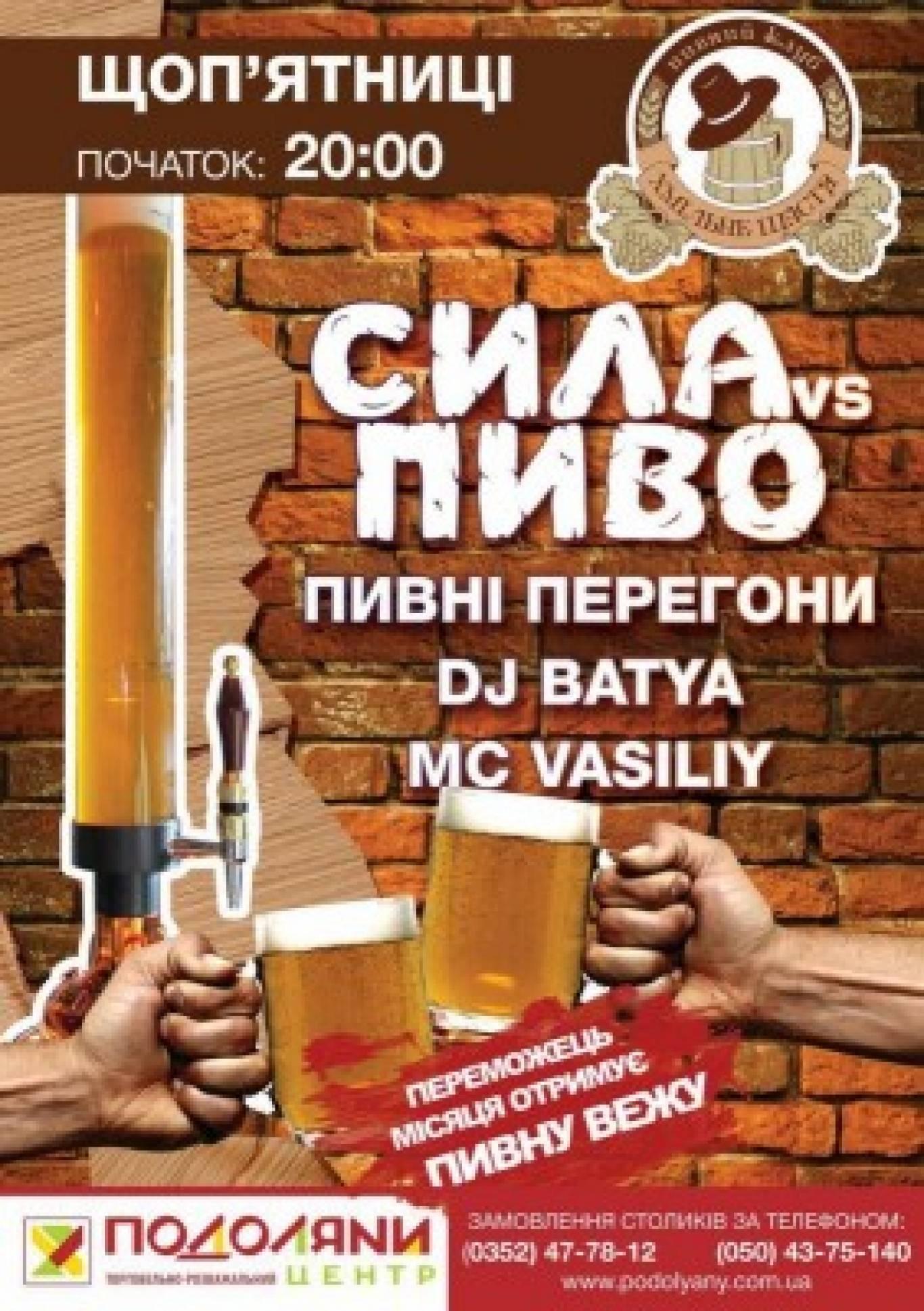 Сила vs Пиво