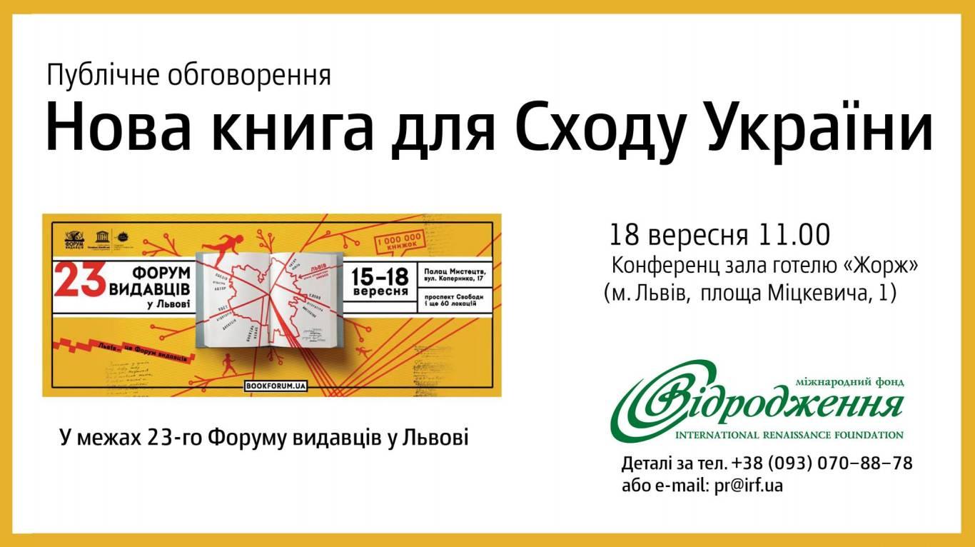 """Зустріч """"Нова книга для Сходу України"""""""