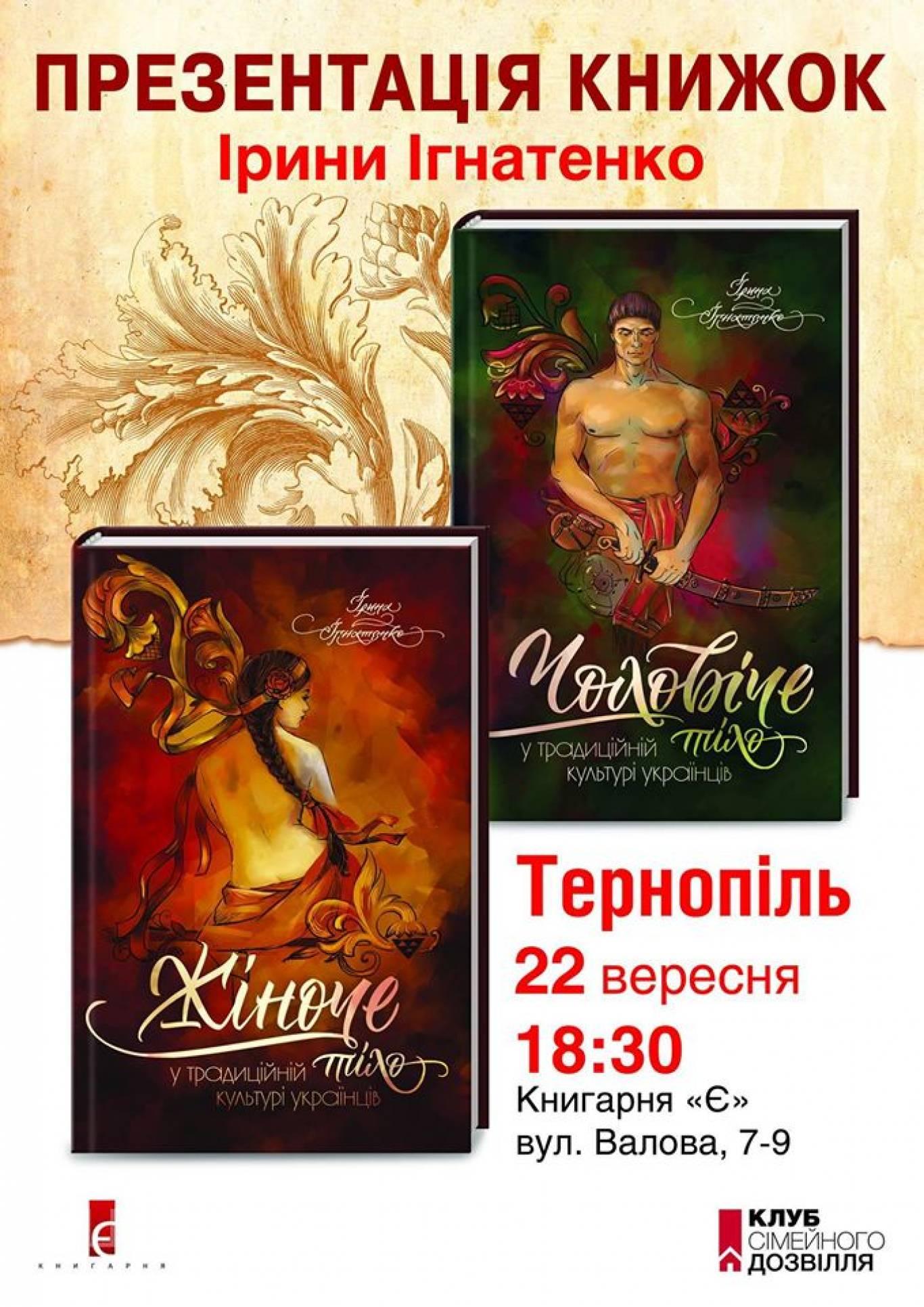 Презентація книг Ірини Ігнатенко