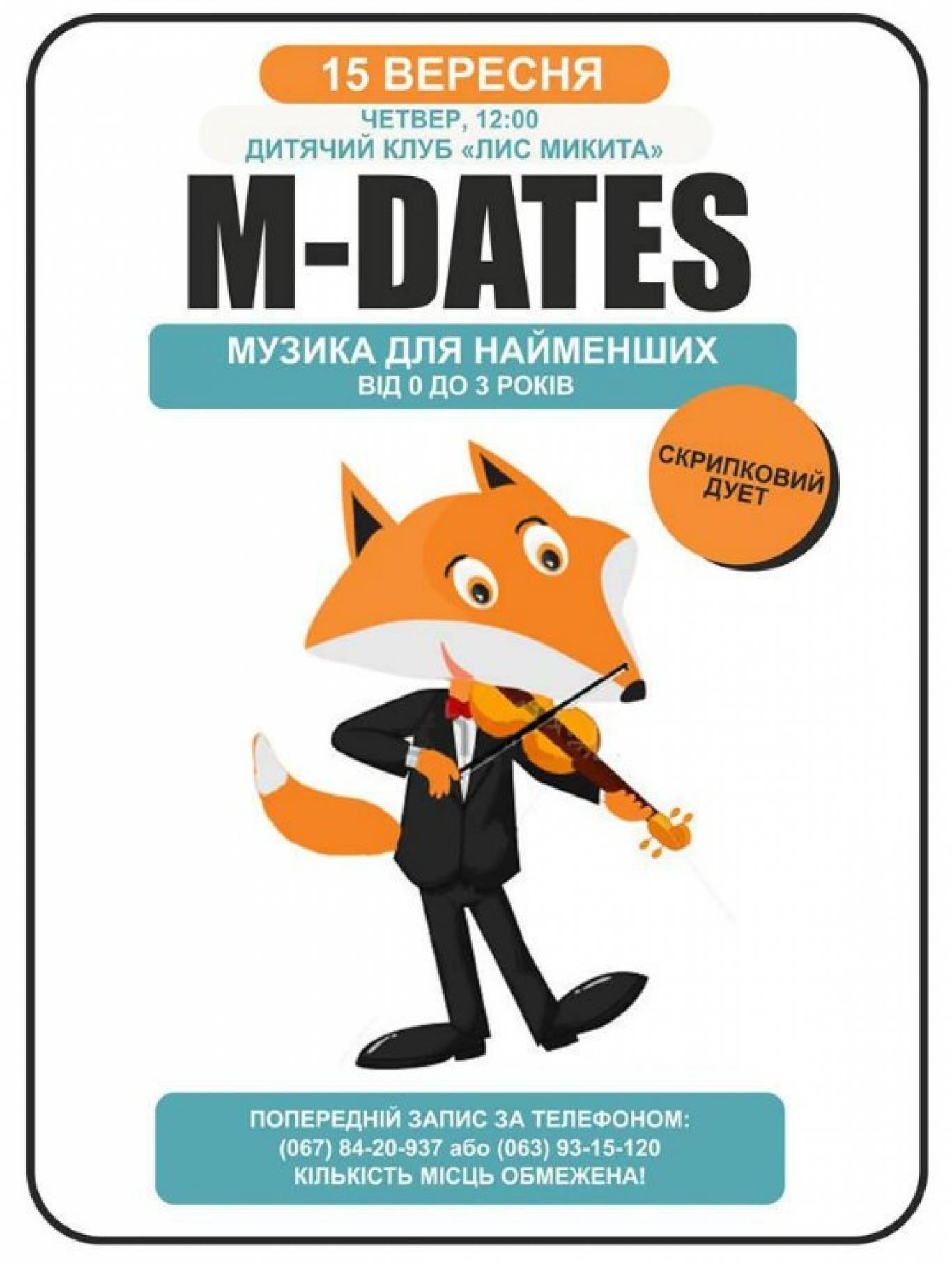 """Концерт """"M-Dates. Скрипковий дует"""""""