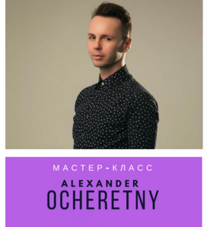 Майстер-клас дизайнера Олександра Очеретного
