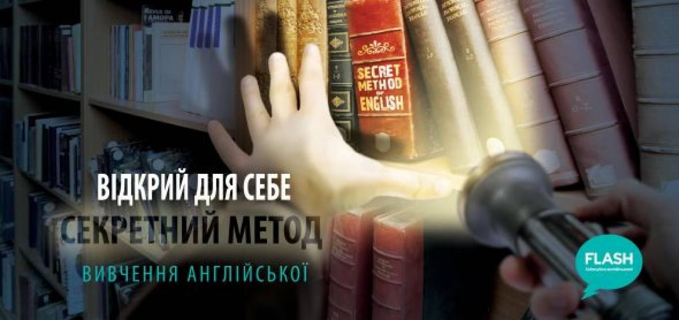 Безкоштовний урок з англійської мови