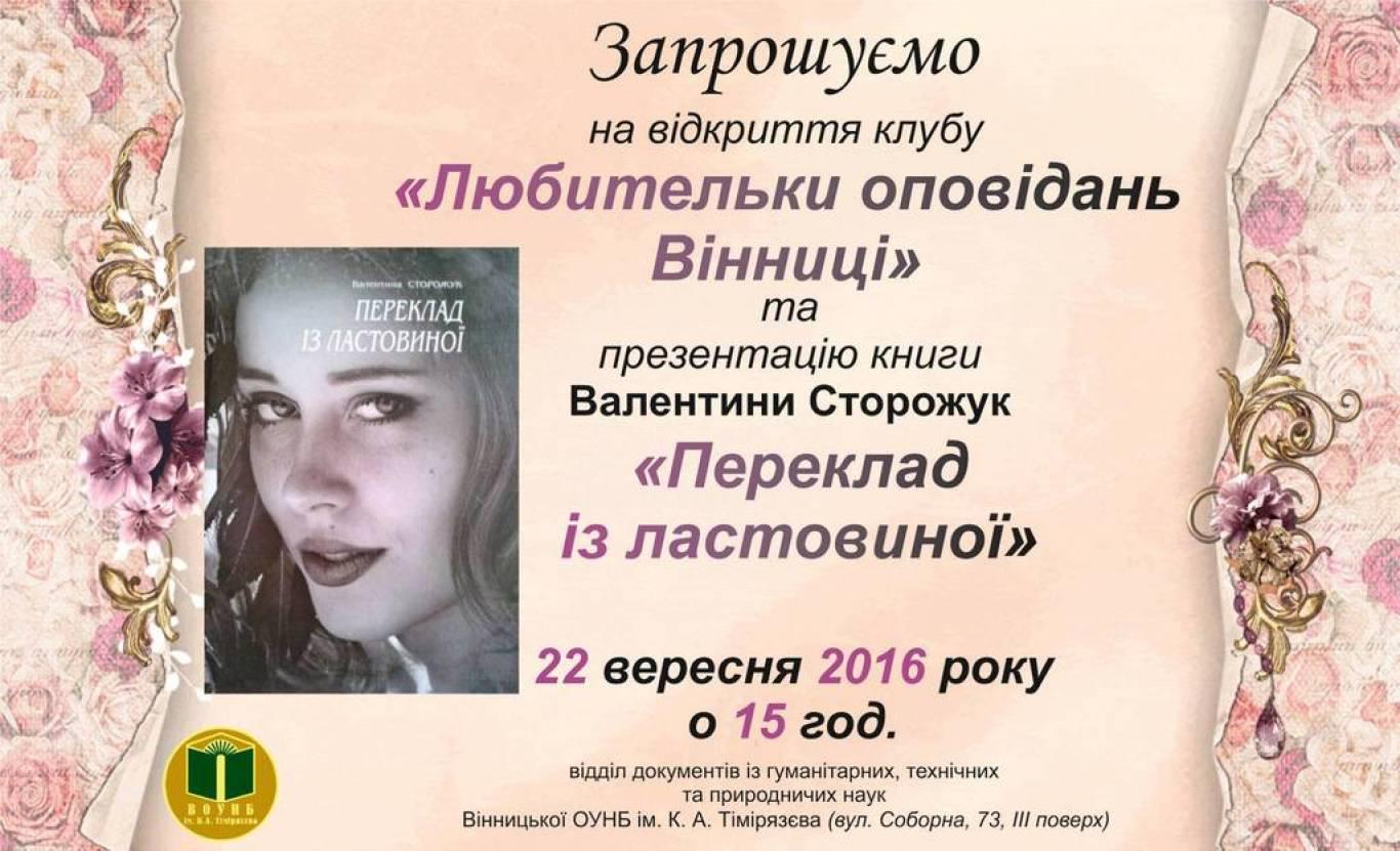 Презентація книги «Переклад із ластовиної» Валентина Сторожук
