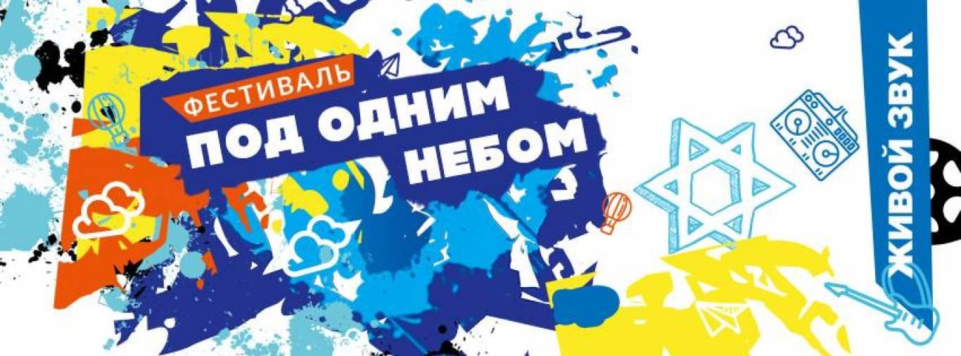 Фестиваль еврейской музыки и танца Jewish Open Space 2016