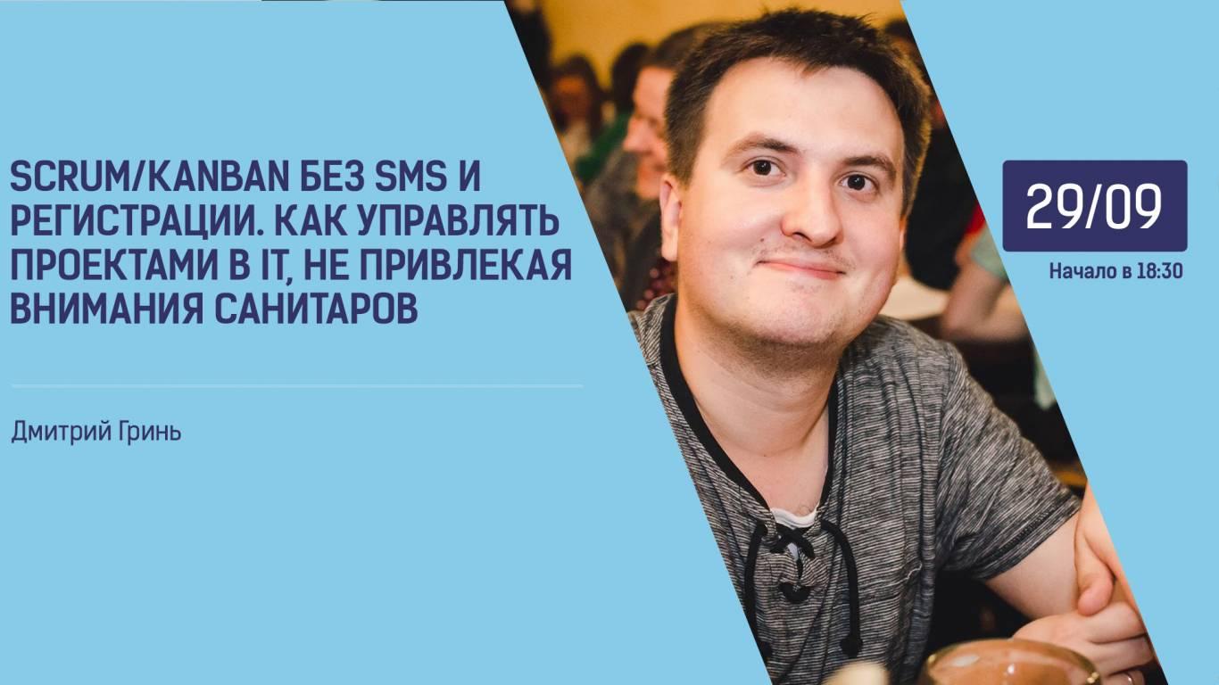 Мастер-класс: Scrum/Kanban без sms и регистрации. Как управлять проектами в IT не привлекая внимания санитаров