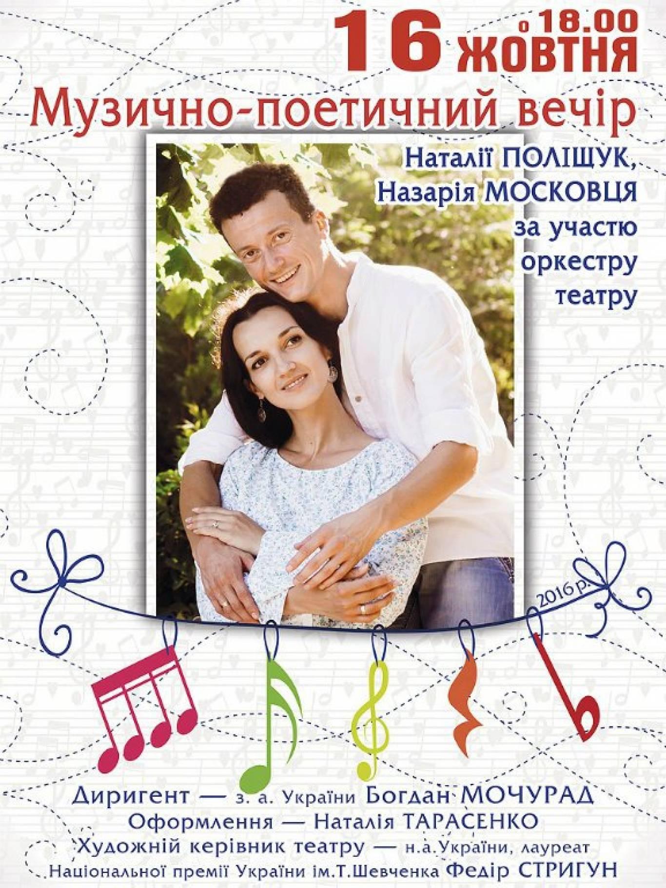 Музично-поетичний вечір Наталії Поліщук та Назарія Московця