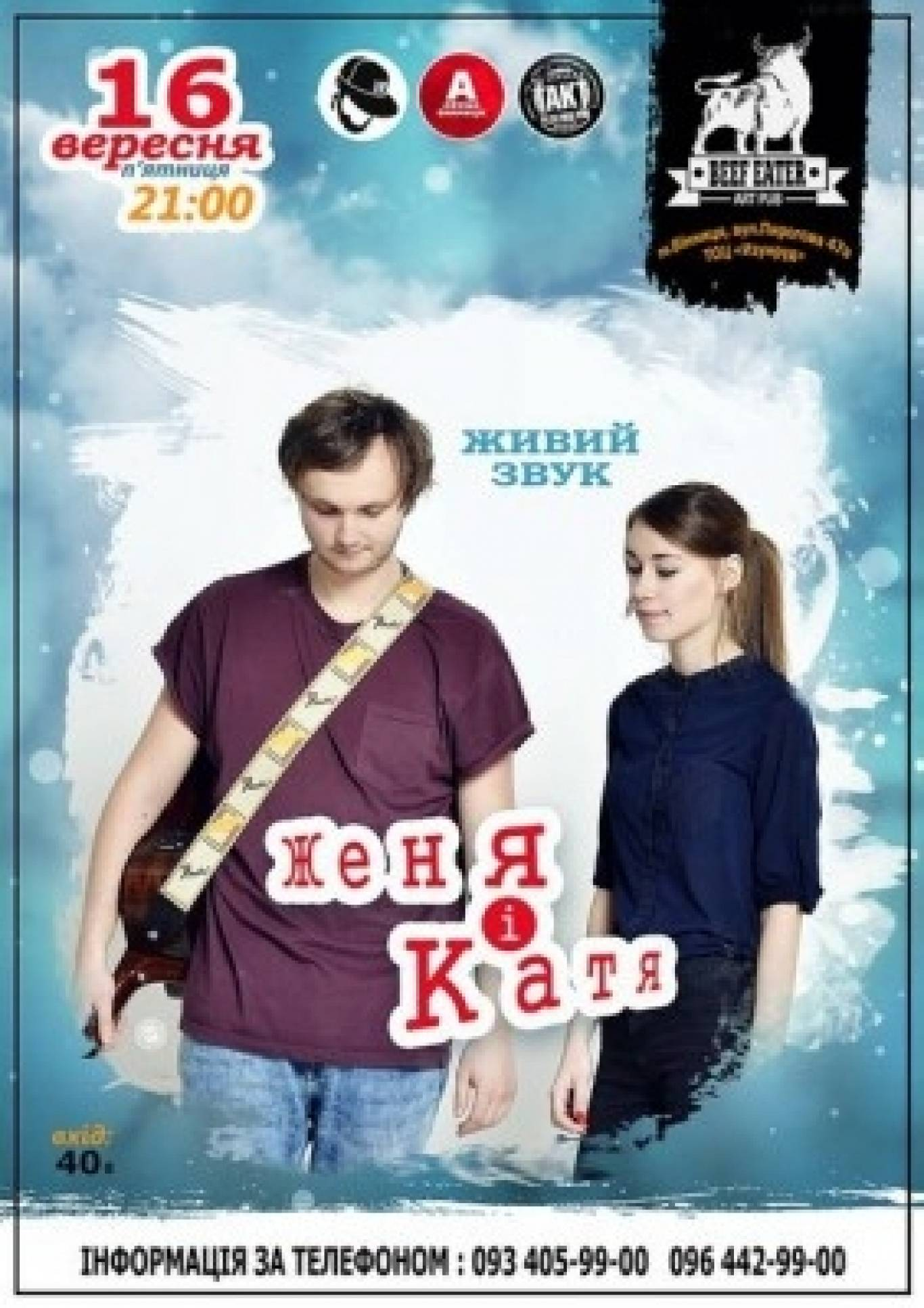 """Музичний дует """"Женя+Катя"""" з концертом"""