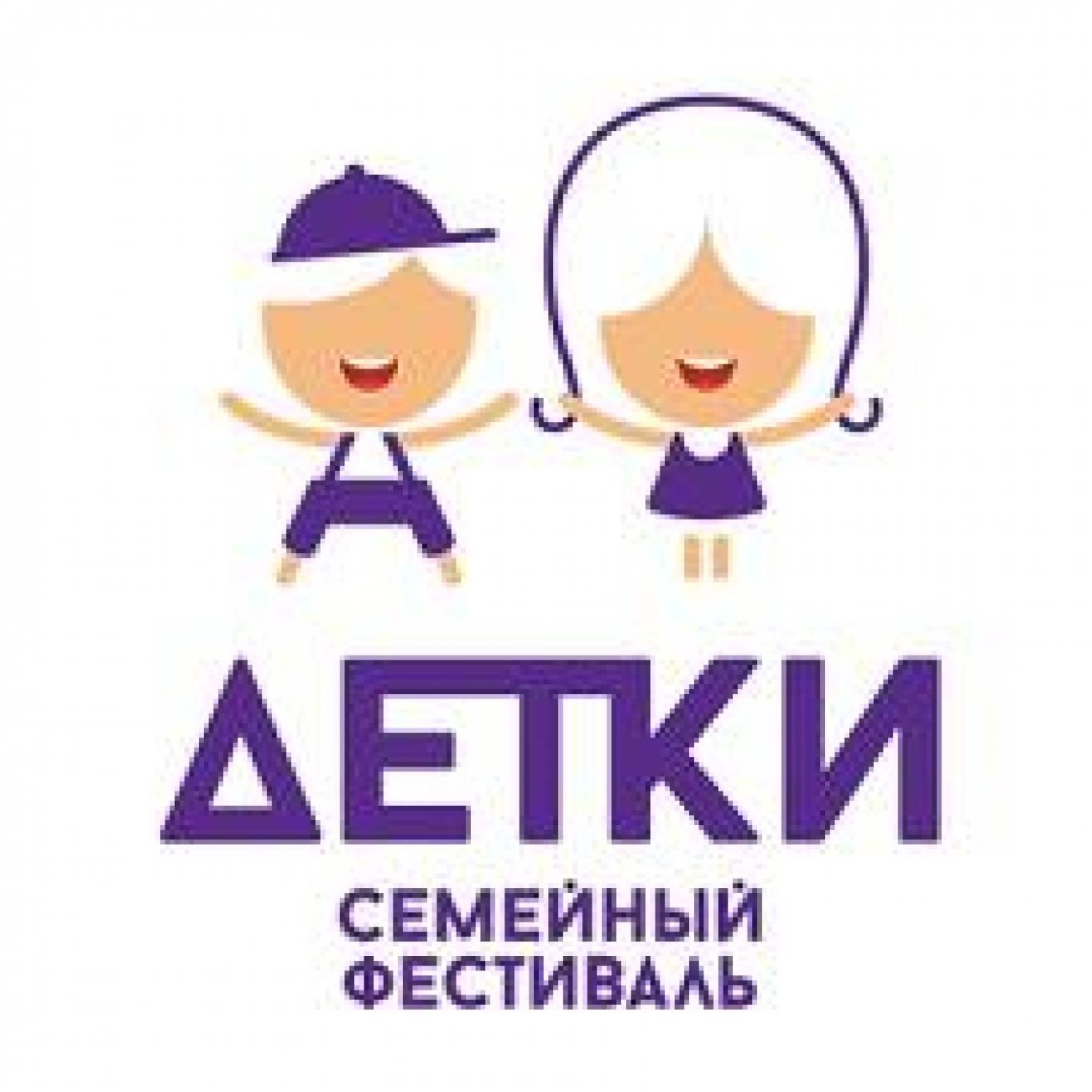 """Сімейний фестиваль """"Дітки"""""""