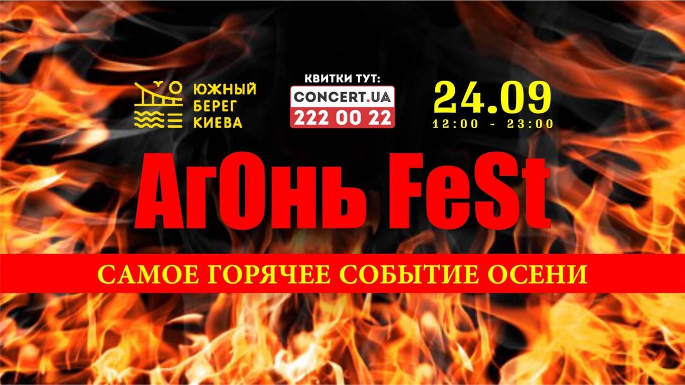 """Горячий фестиваль  """"АгОнь FeSt"""""""