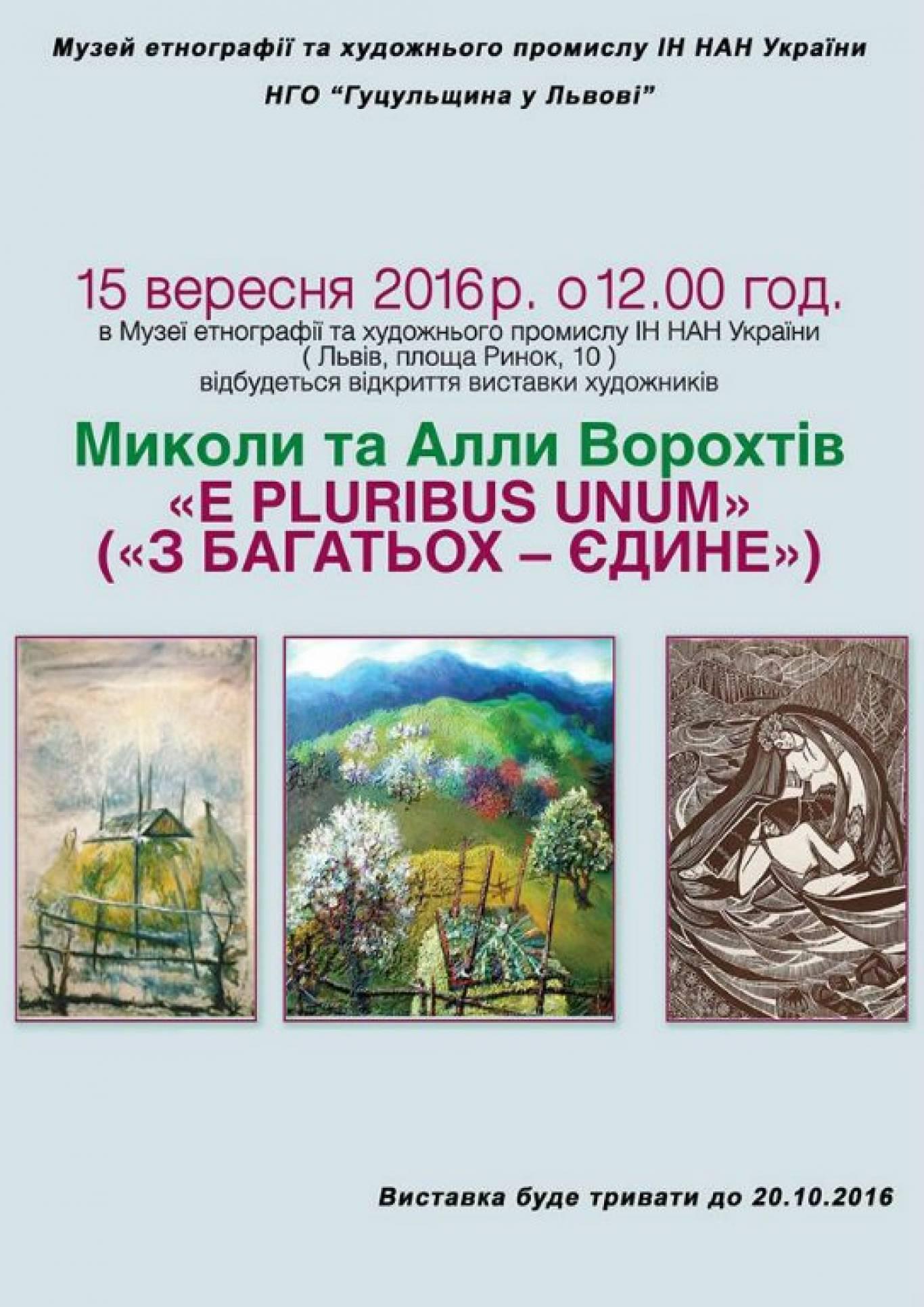 """Виставка художників Миколи та Алли Ворохтів """"З багатьох - єдине"""""""