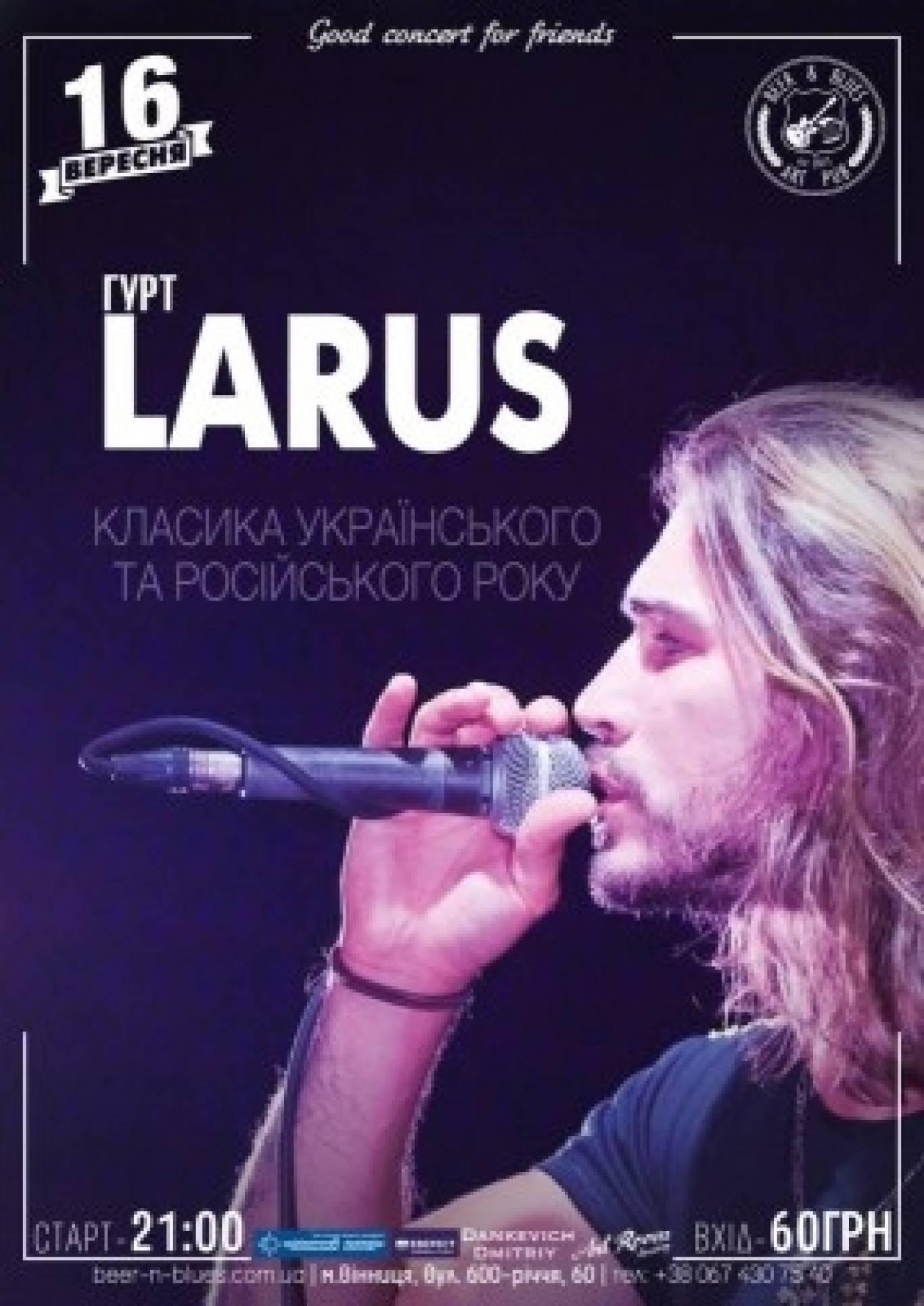 """Квартирник від гурту """"Larus"""""""