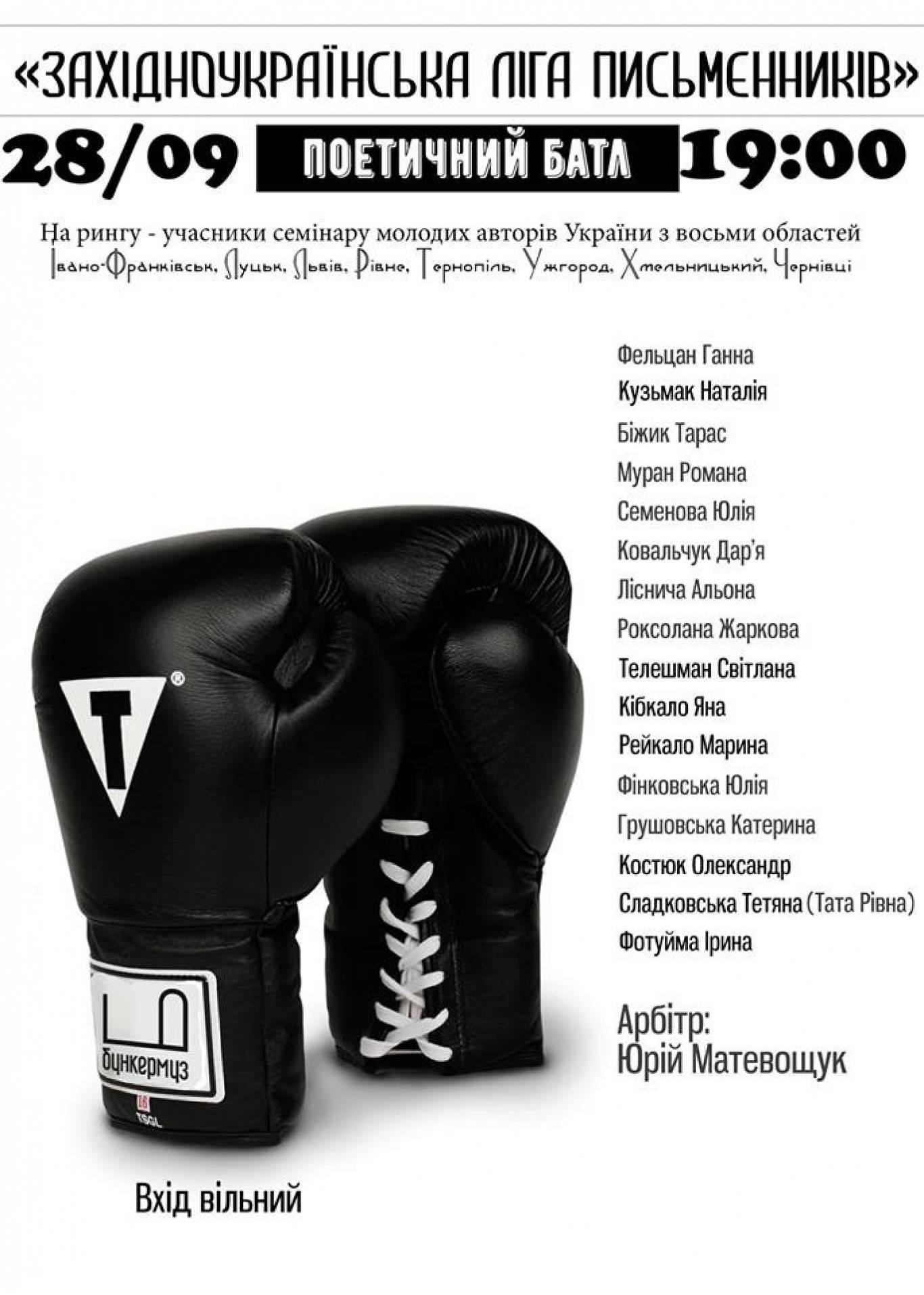 Поетичний бал західноукраїнської ліги у Тернополі