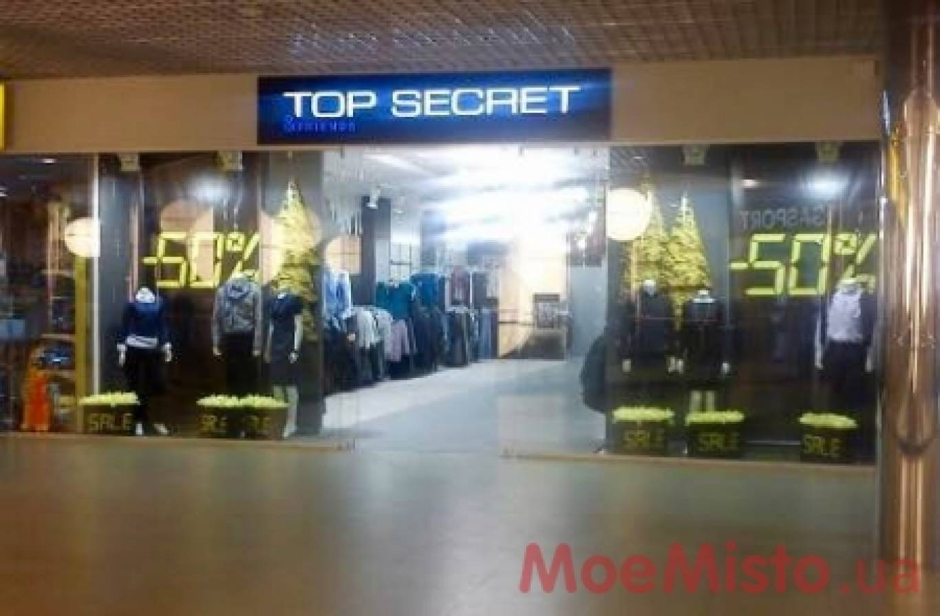 200 гривень у подарунок від магазину TOP SECRET