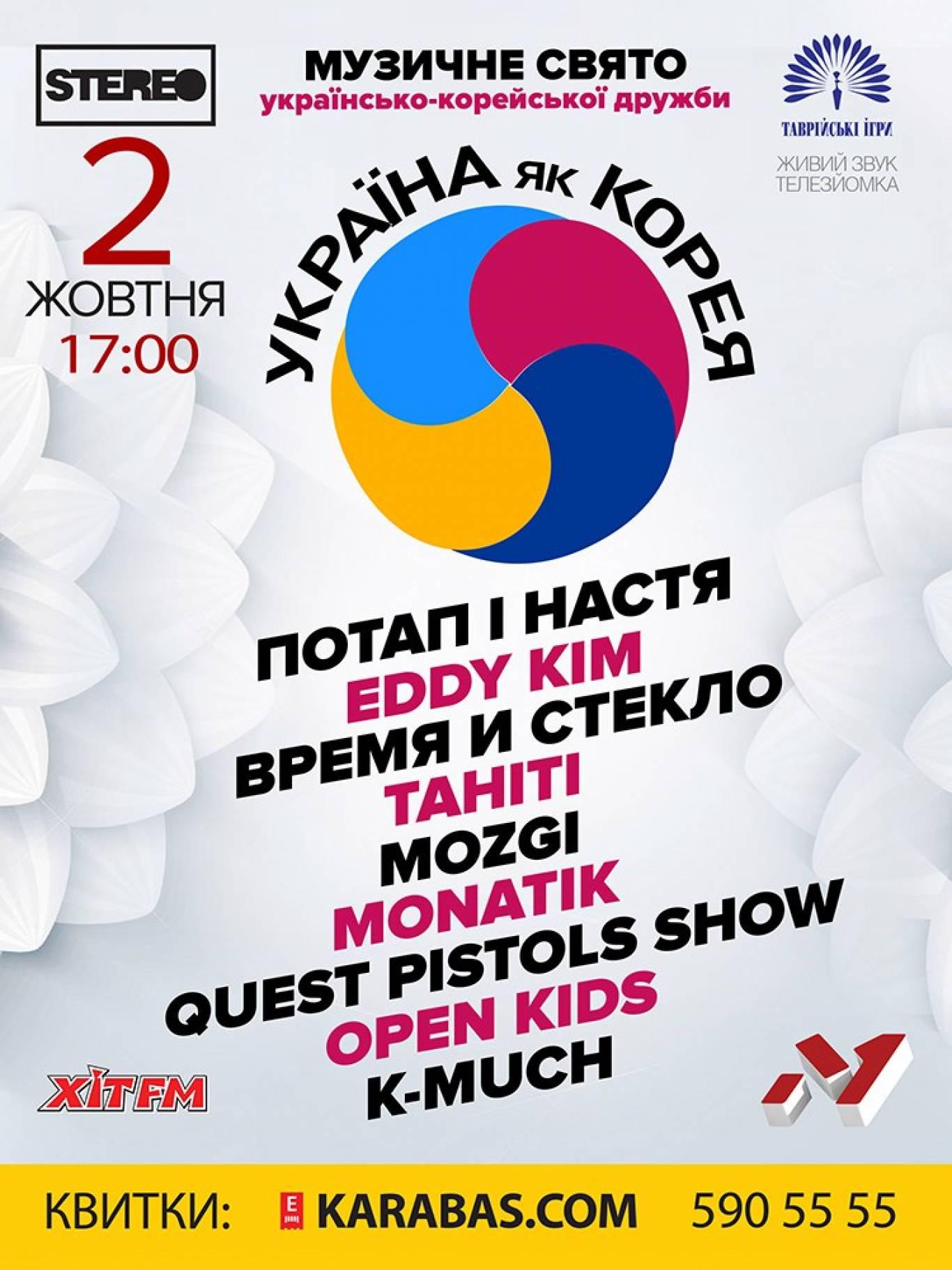 «Украина как Корея»: лучшие украинские и корейские музыканты выступят на одной сцене