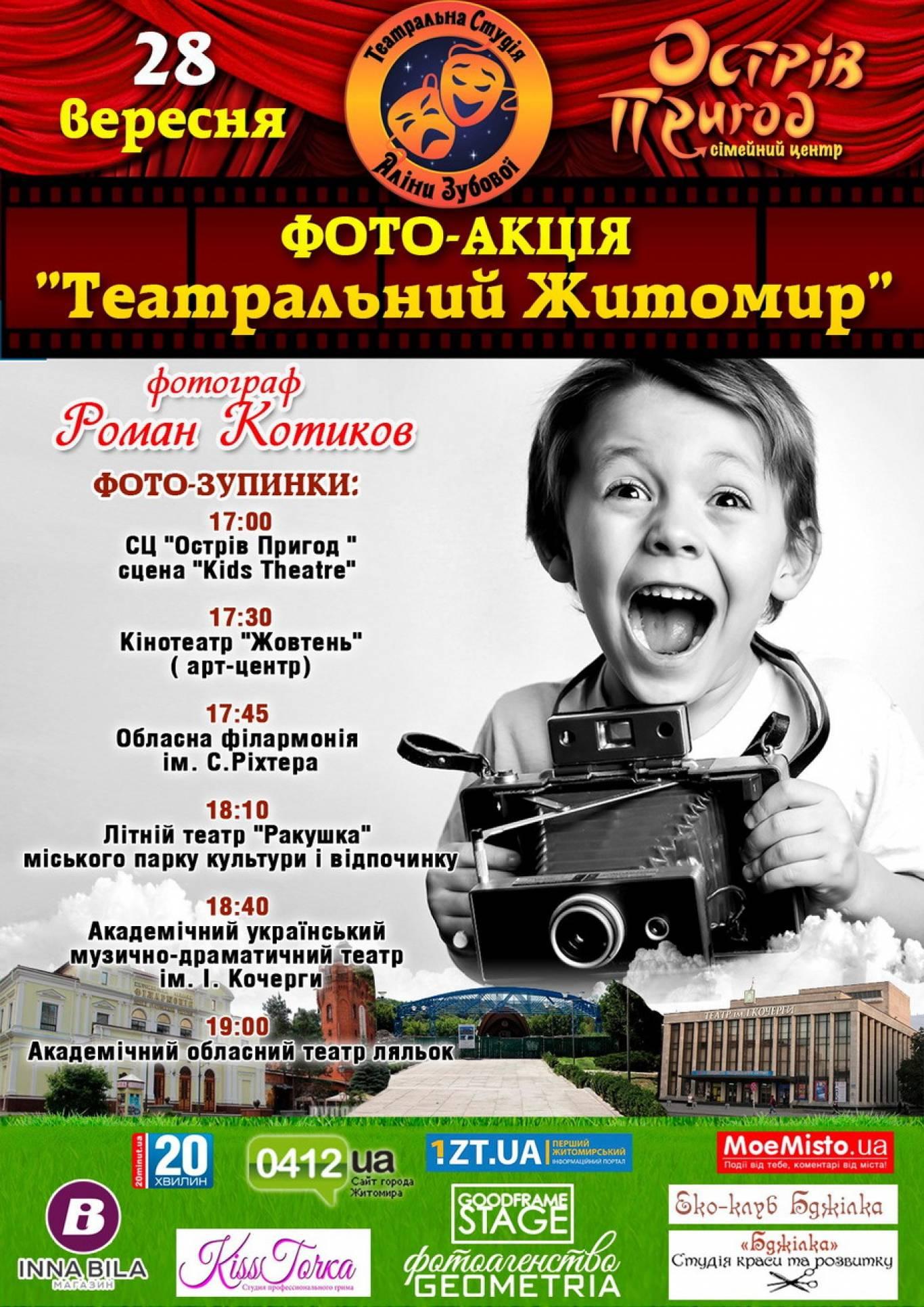 Театральний Житомир