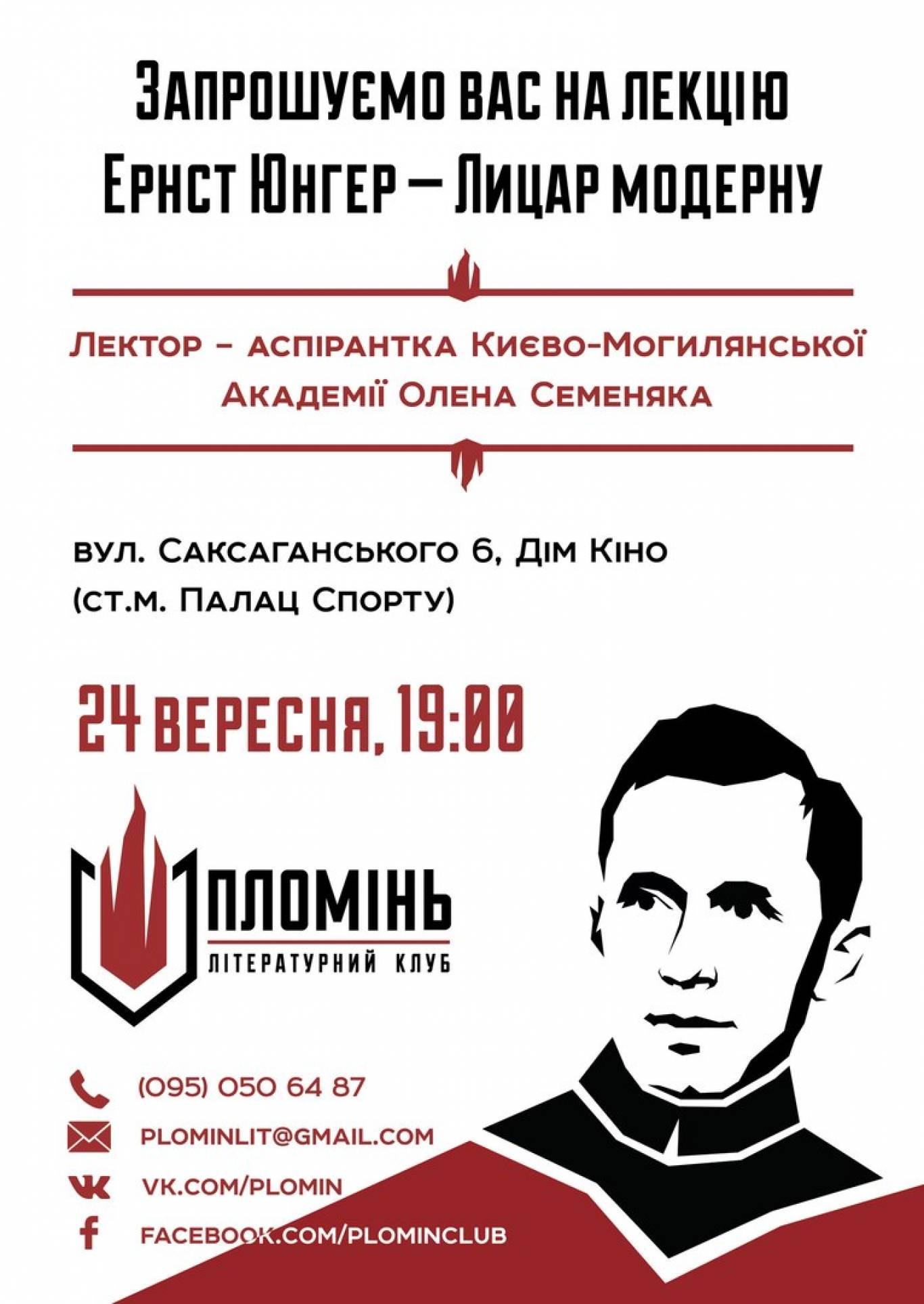 "Лекція ""Ернст Юнгер. Лицар модерну"""