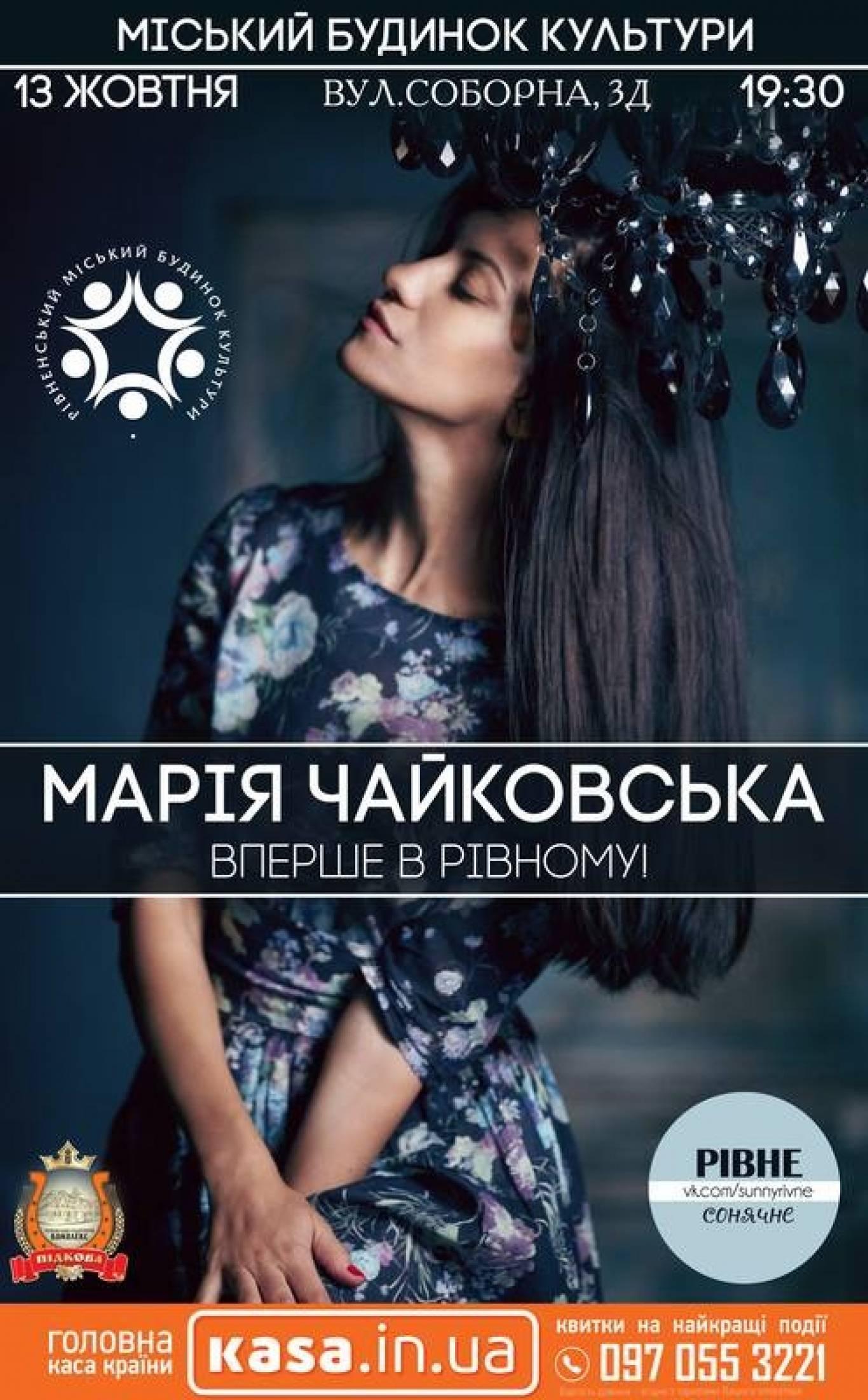 Концерт Марії Чайковської у Рівному