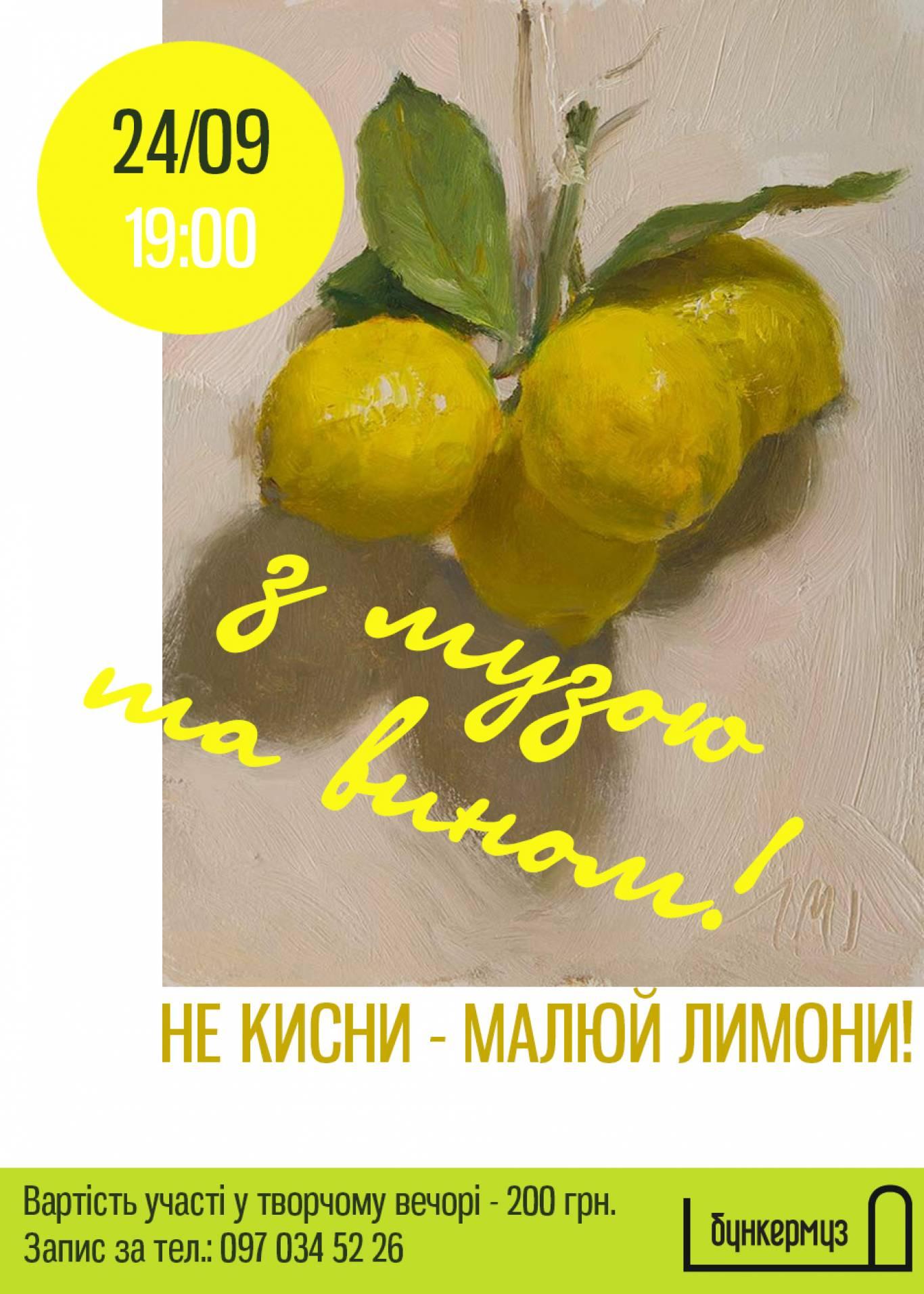 """Вечір малювання """"Не кисни - малюй лимони!"""""""