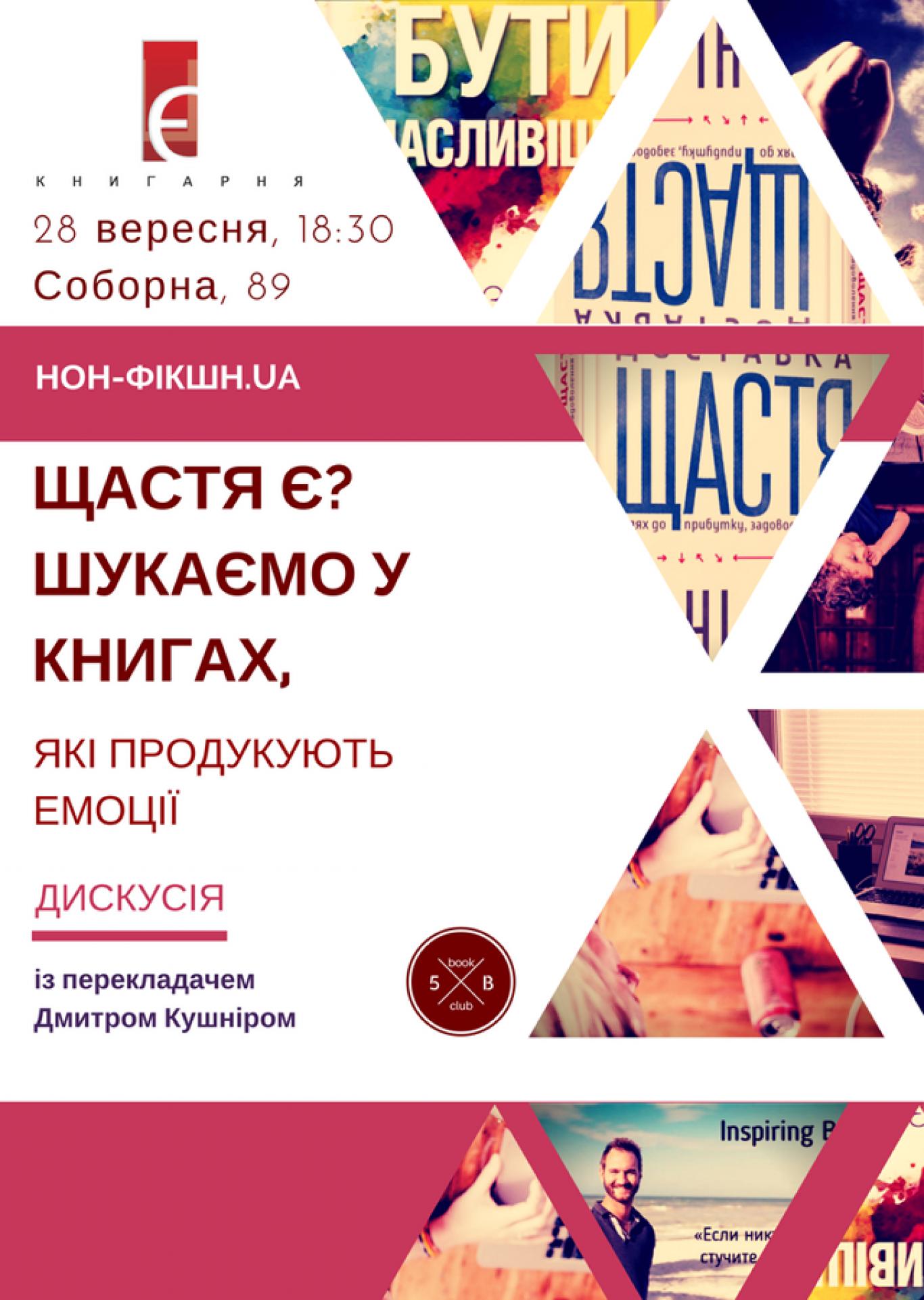 """Дискусія """"Щастя є? Книги, які продукують емоції"""" у рамках проекту «Нон-фікшн.ua»"""